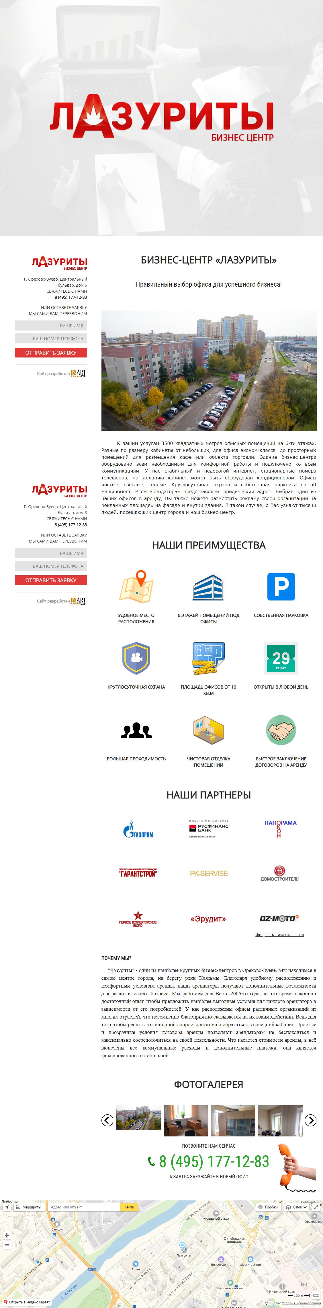 Макет сайта Разработка сайта для бизнес центра 1