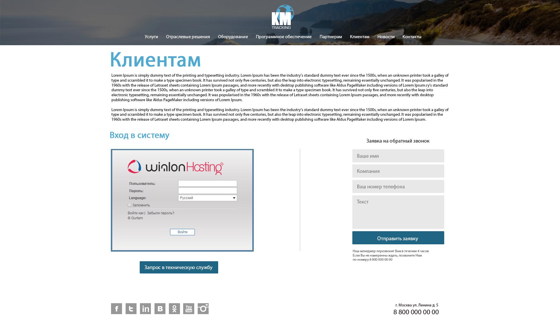 Макет сайта Мониторинг транспорта 8