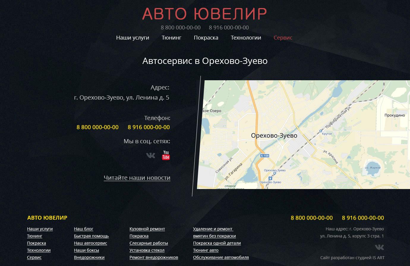 Макет сайта Автосервис Автоювелир 2
