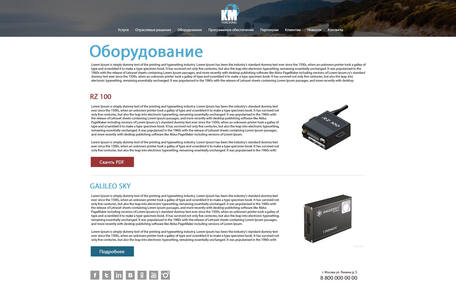 Макет сайта Мониторинг транспорта 2