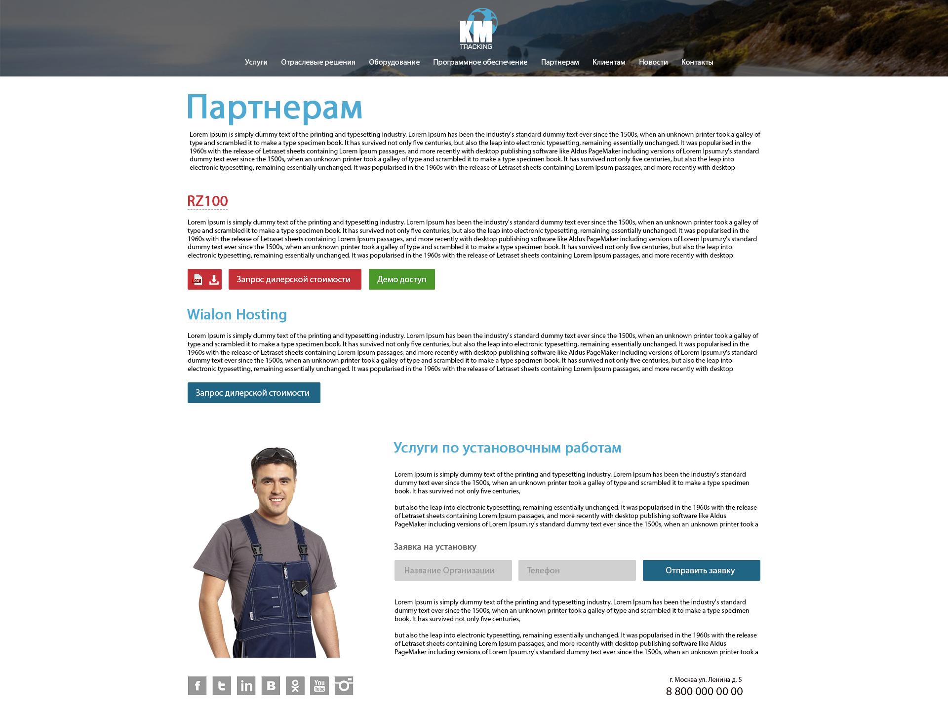 Макет сайта Мониторинг транспорта 3