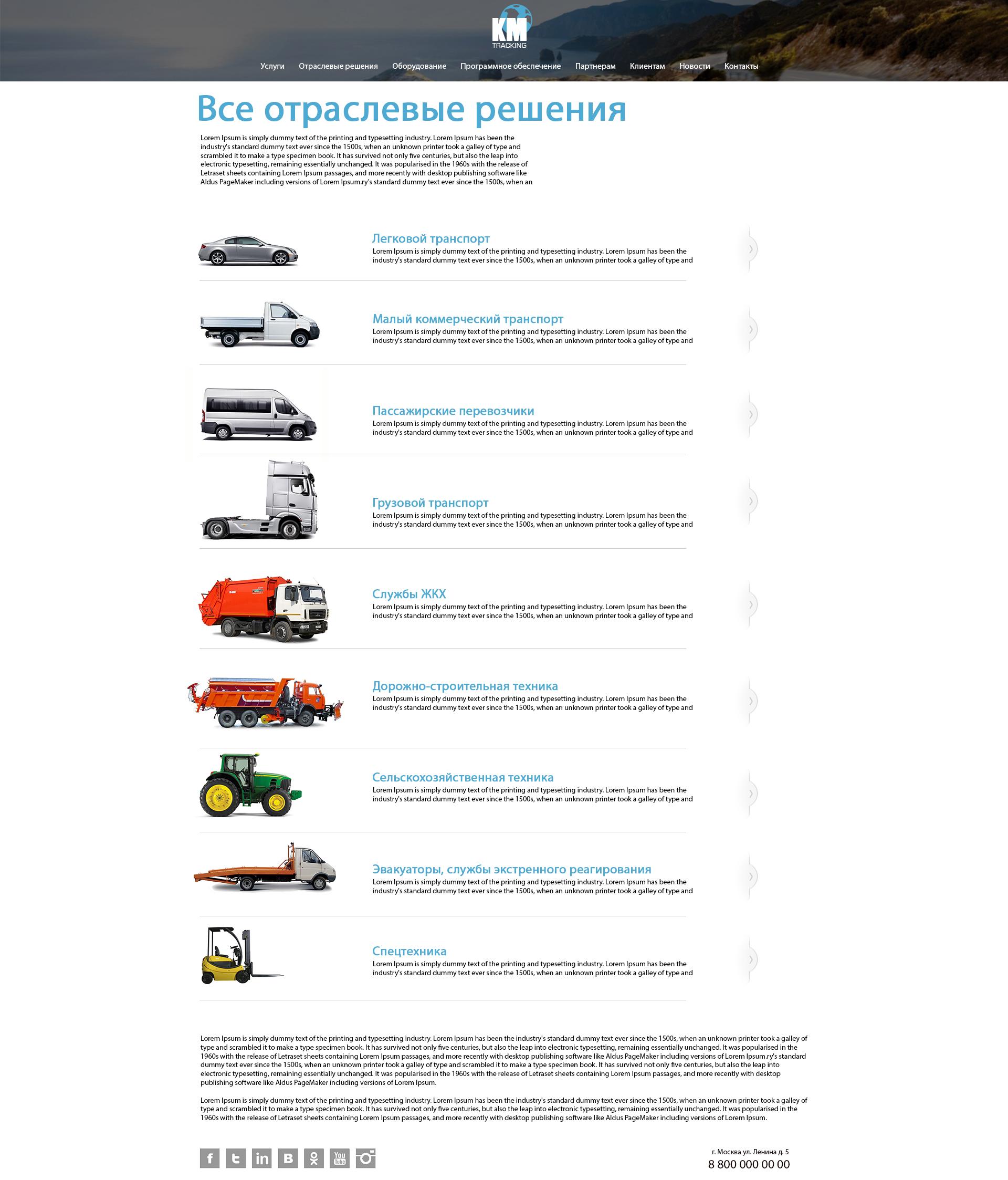 Макет сайта Мониторинг транспорта 5