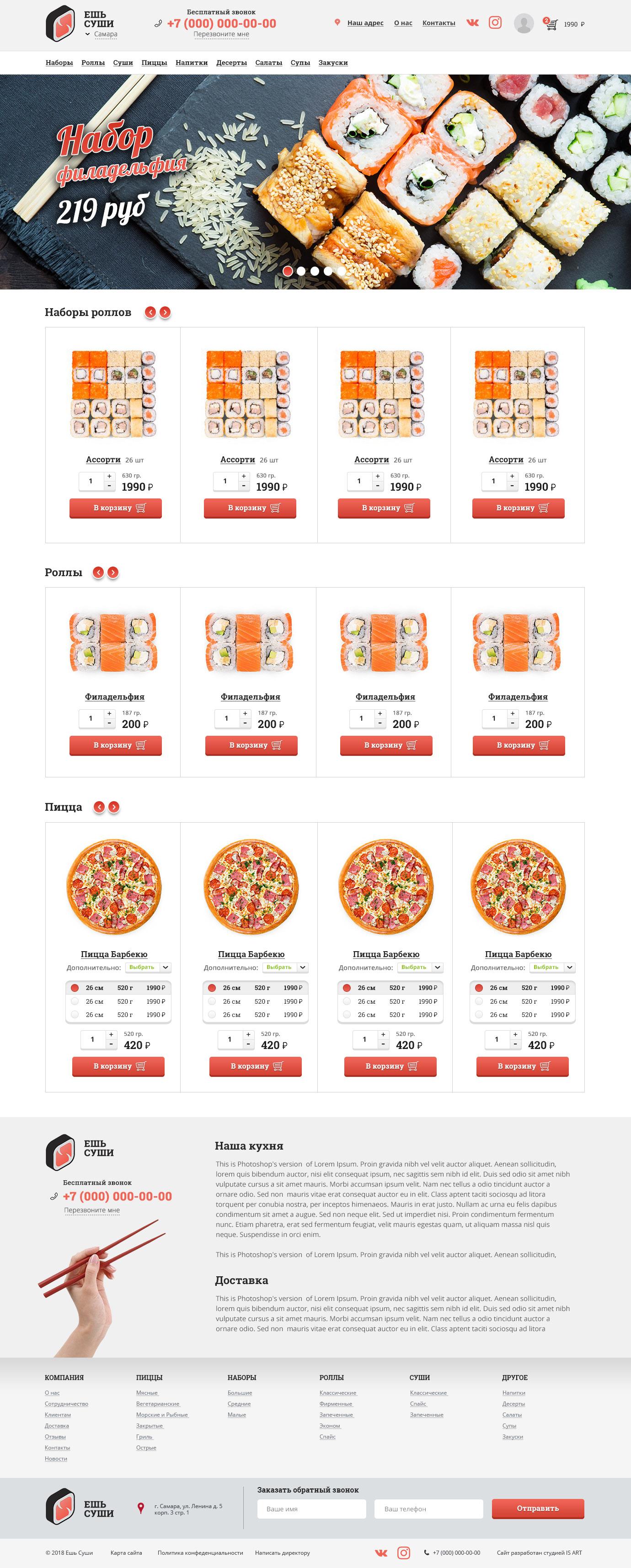 Макет сайта Заказ пиццы онлайн 1