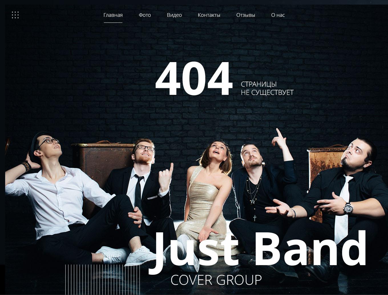 Макет сайта Сайт для музыкальной группы на свадьбу 4