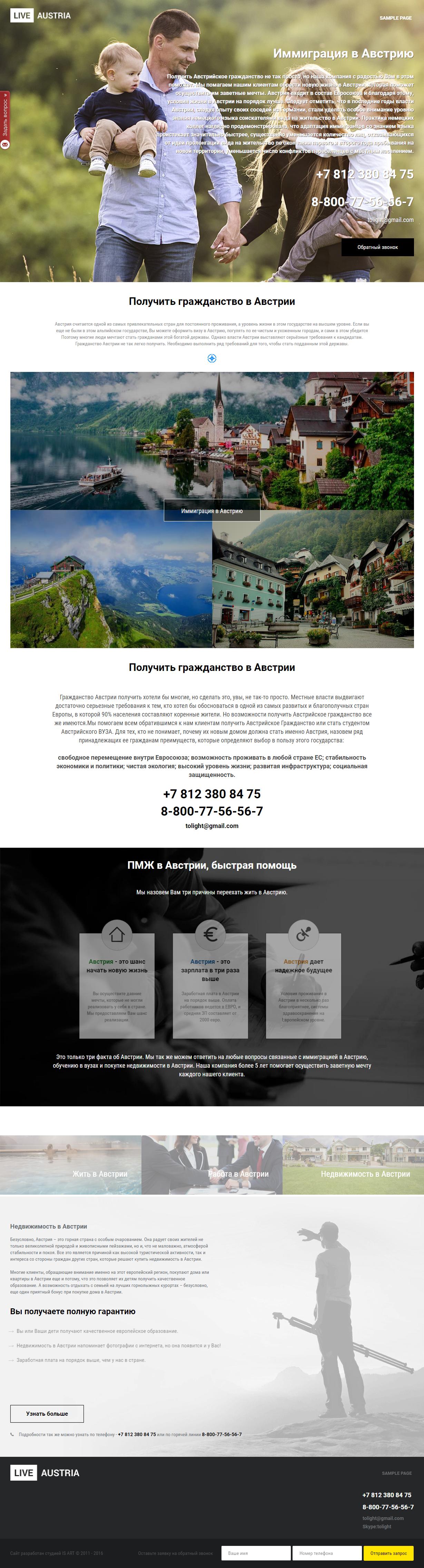 Макет сайта Иммиграция в Австрию 1