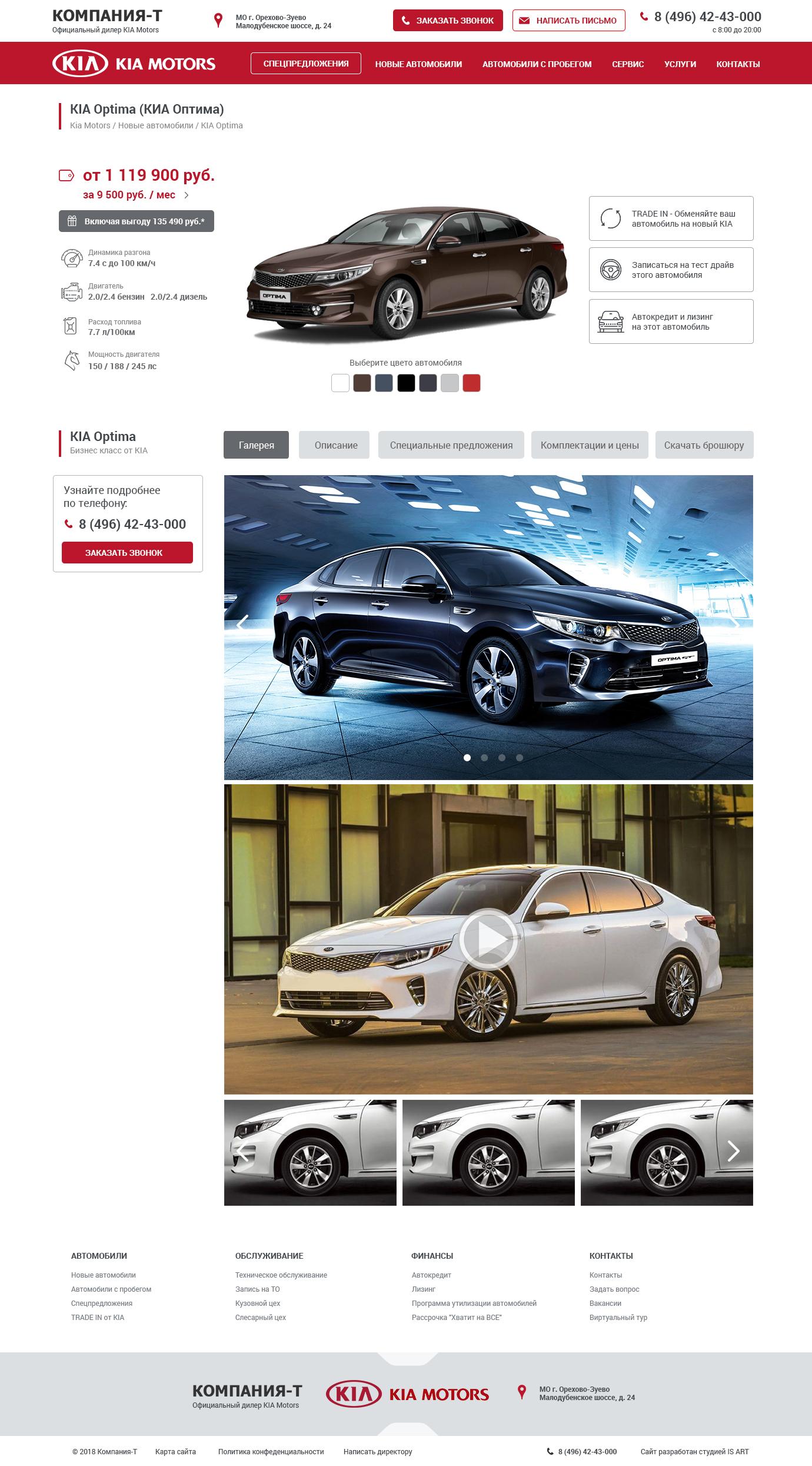Макет сайта Автосалон КИА 4