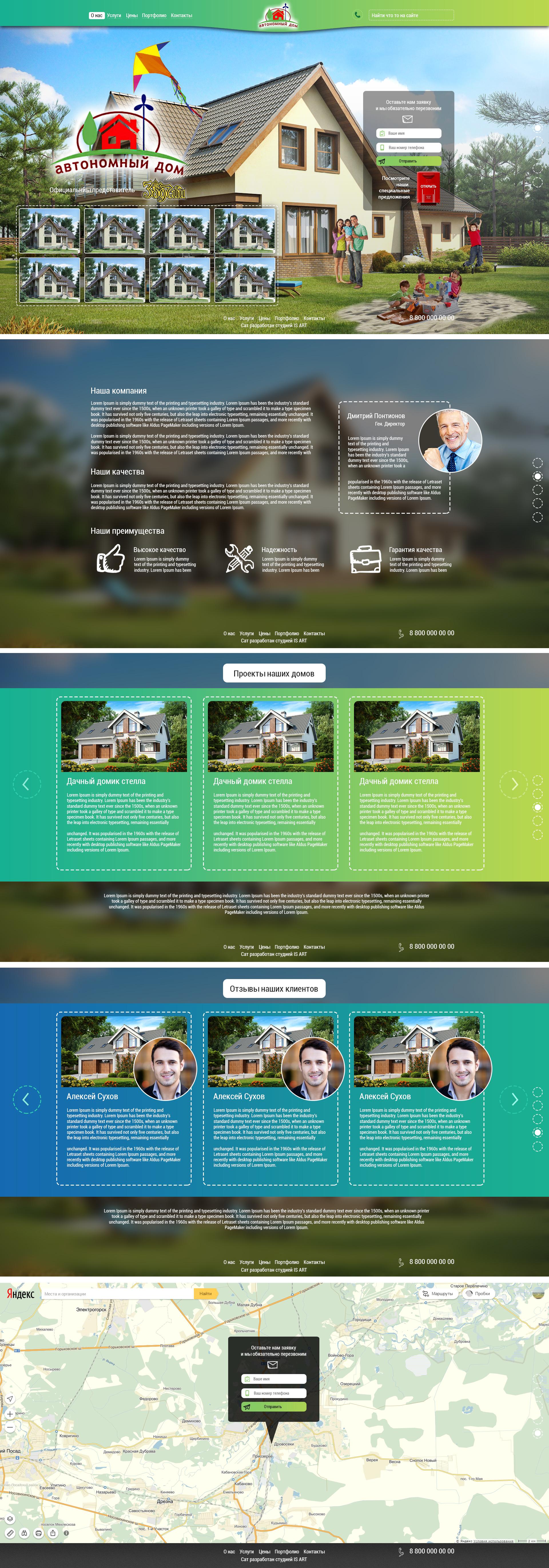 Макет сайта Строительство дачных домов 1