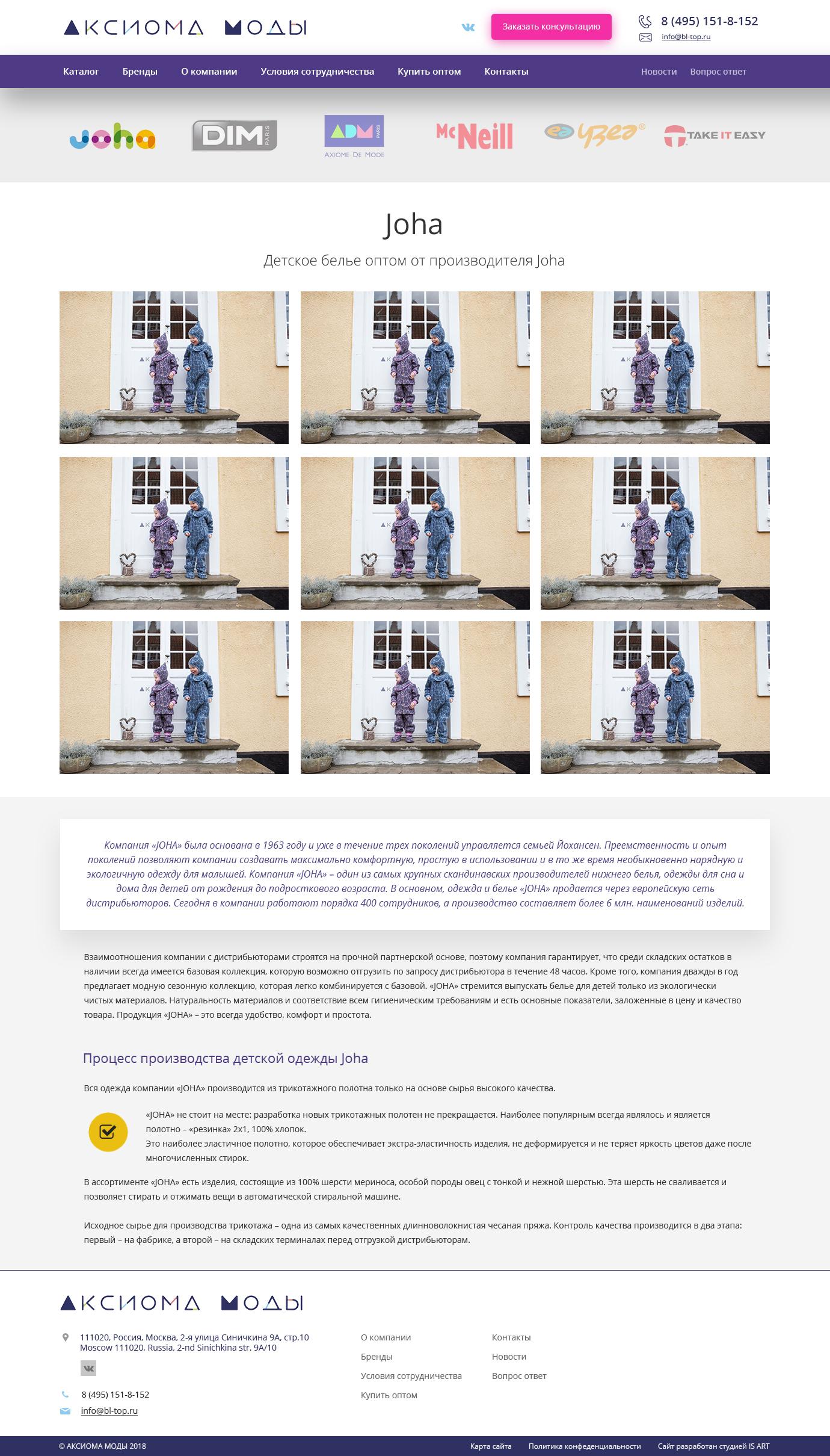 Макет сайта Детское Белье 2