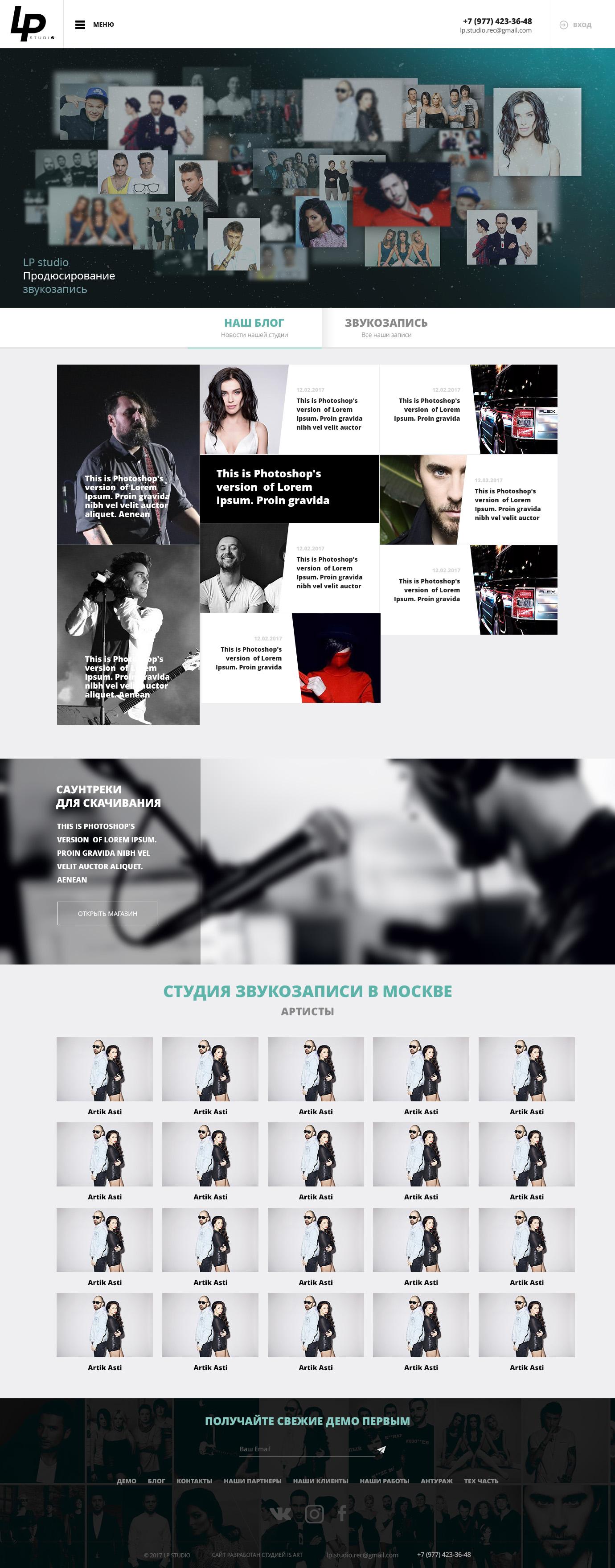Макет сайта Сайт продюсерский студии 1