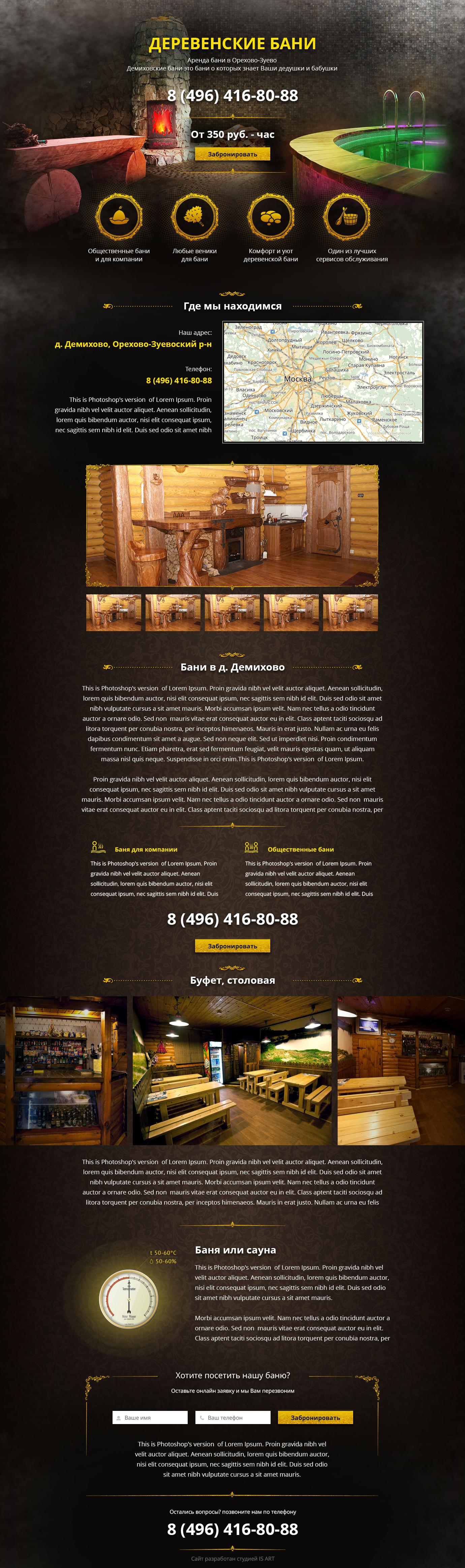 Макет сайта Бани / сауны 1