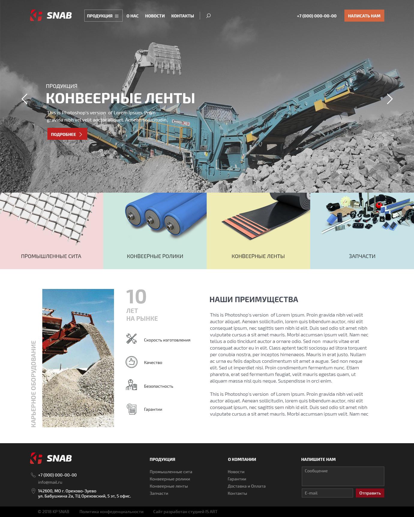 Макет сайта Производство карьерного оборудования 1