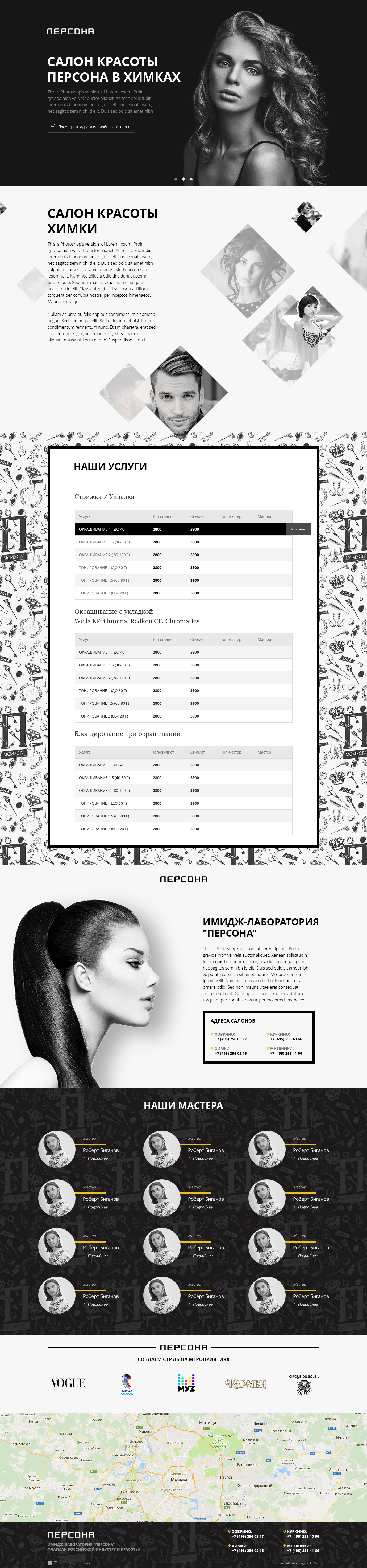 """Макет сайта Имидж лаборатория """"Персона Лаб"""" 1"""