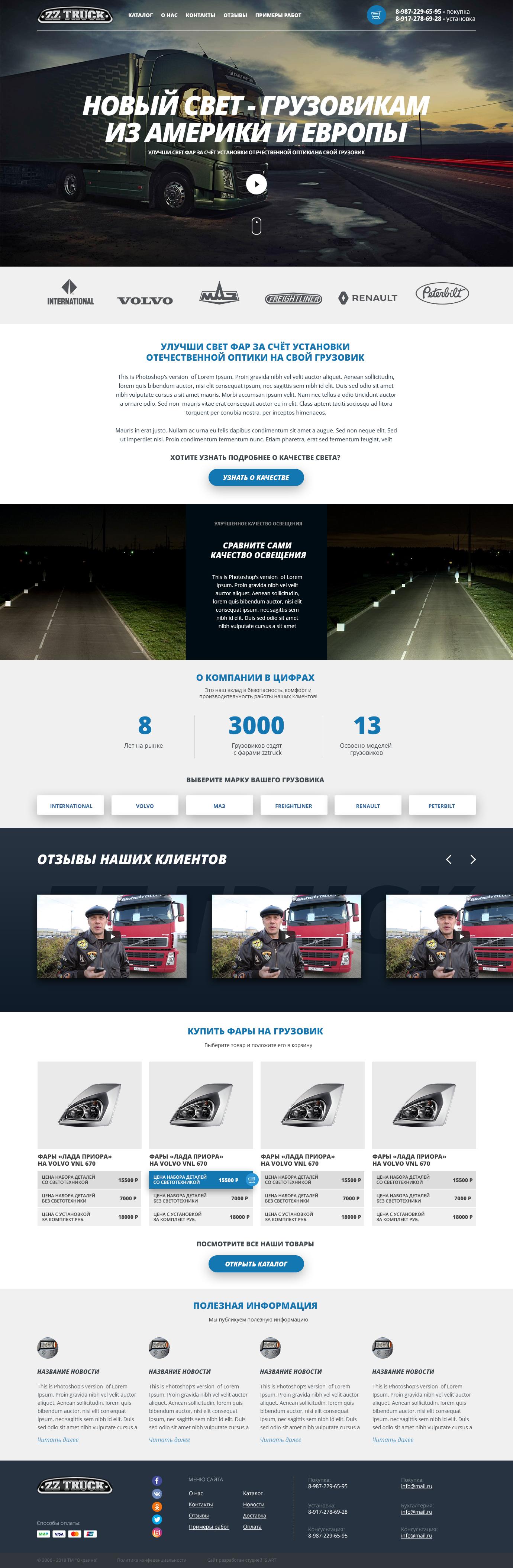 Макет сайта Тюннинг грузовиков 1