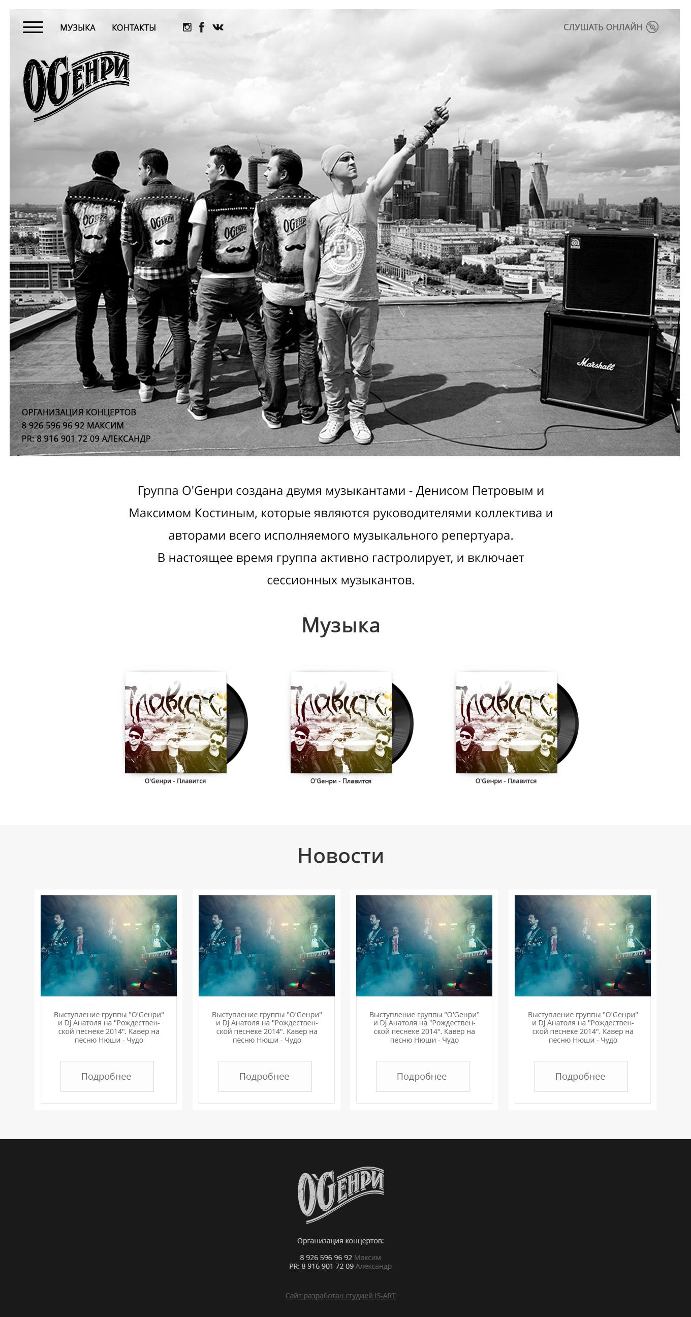 Макет сайта Сайт для музыкальной группы 1