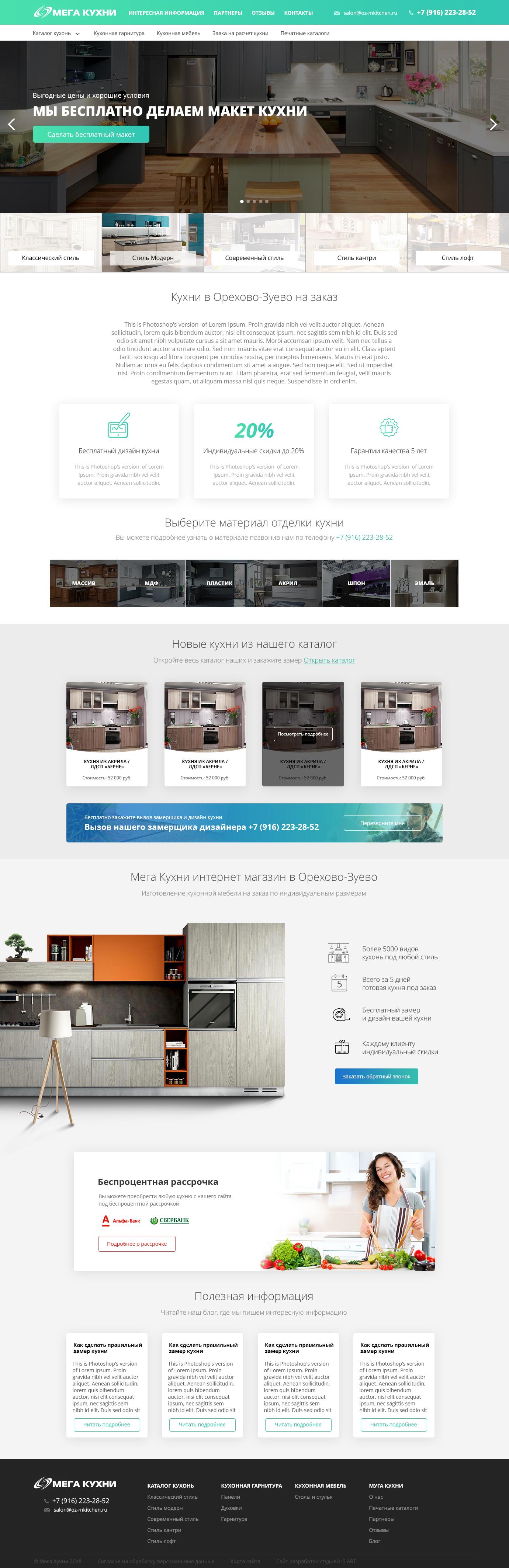Макет сайта Интернет магазин кухонь 1