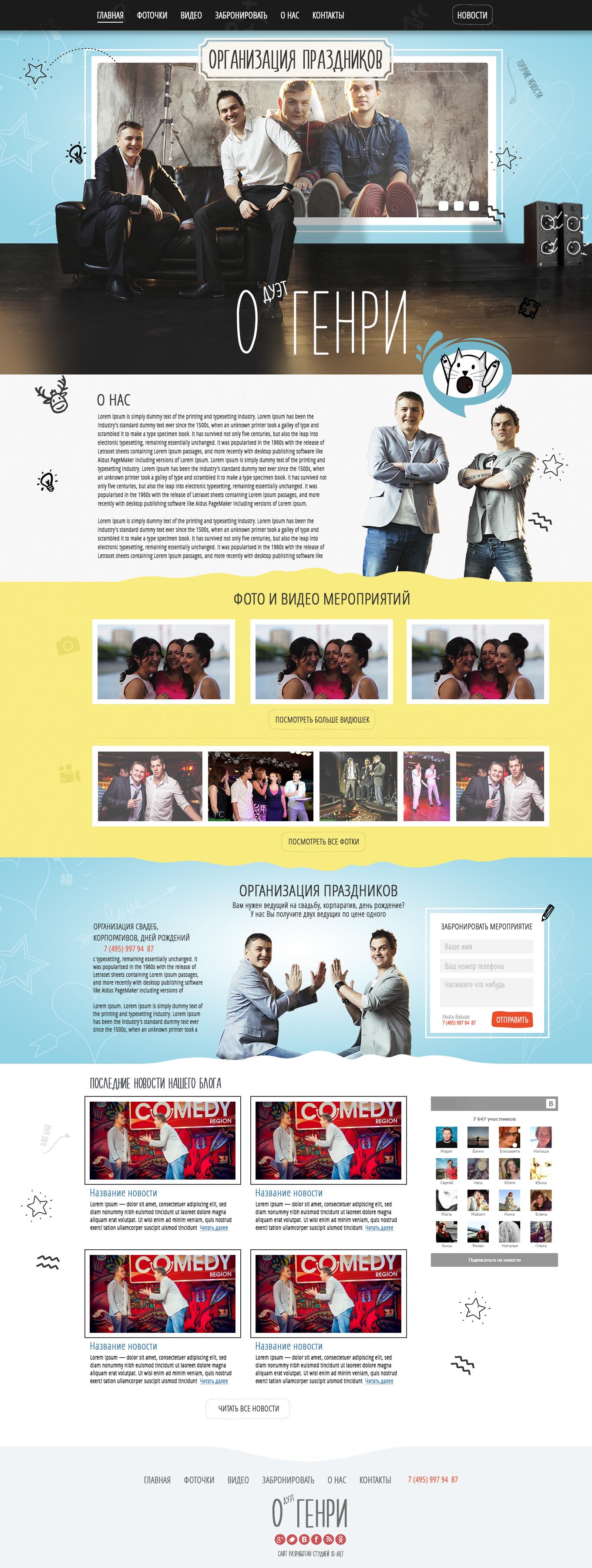 Макет сайта Создание сайта для дуэта на свадьбу 1