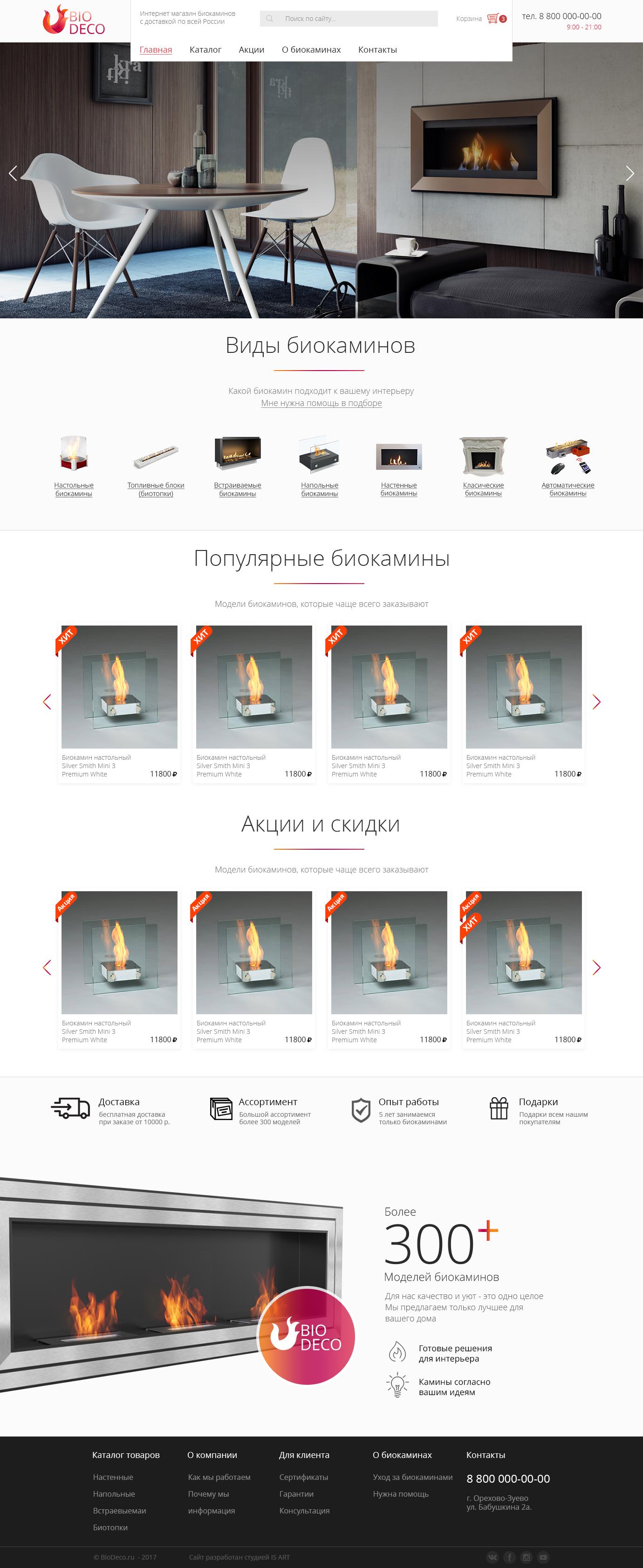 Макет сайта Интернет магазин для продажи биокаминов 1