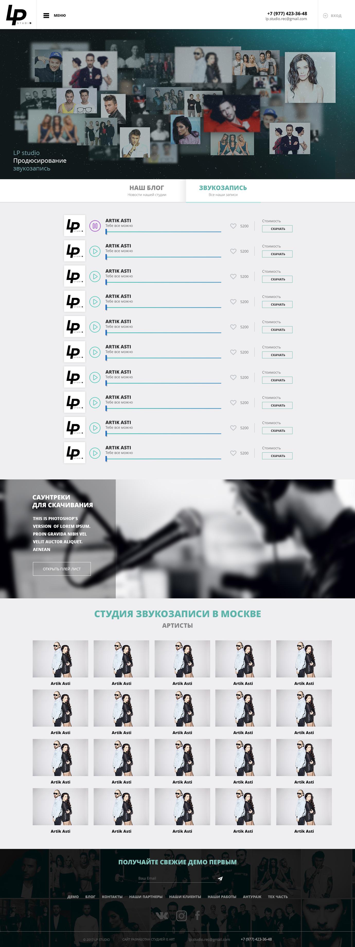 Макет сайта Сайт продюсерский студии 9