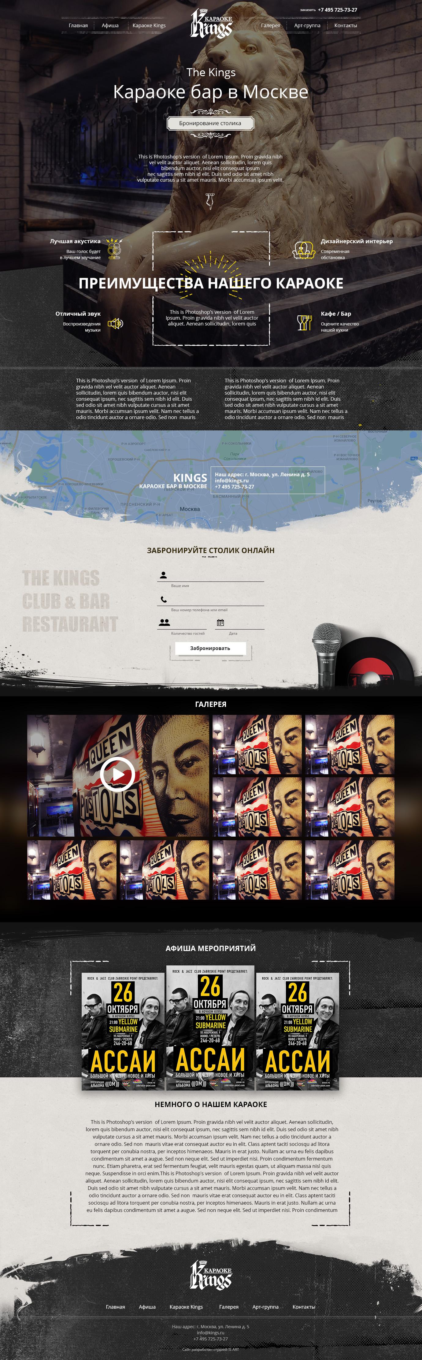 Макет сайта Караоке бар 1