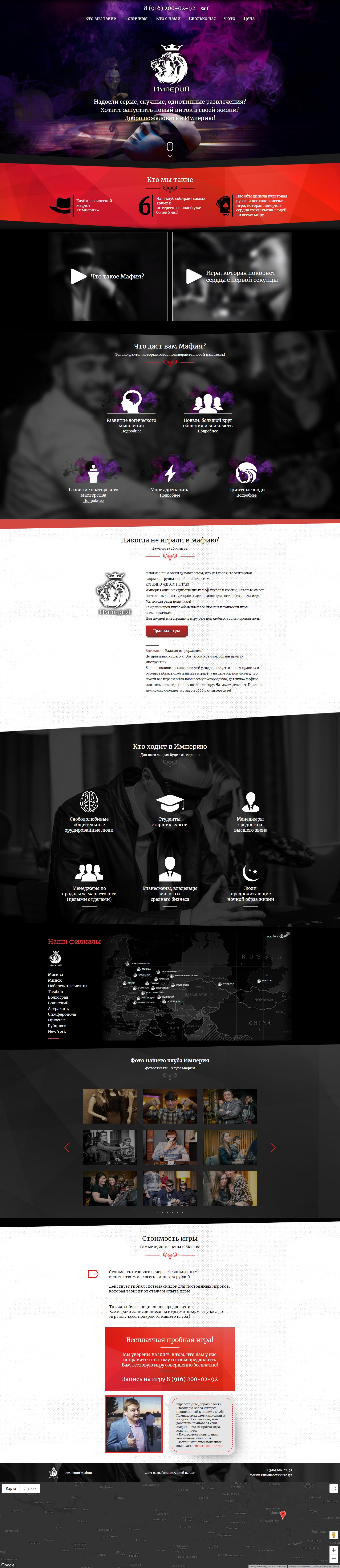 Макет сайта Сайт для маф клуба Империя 1