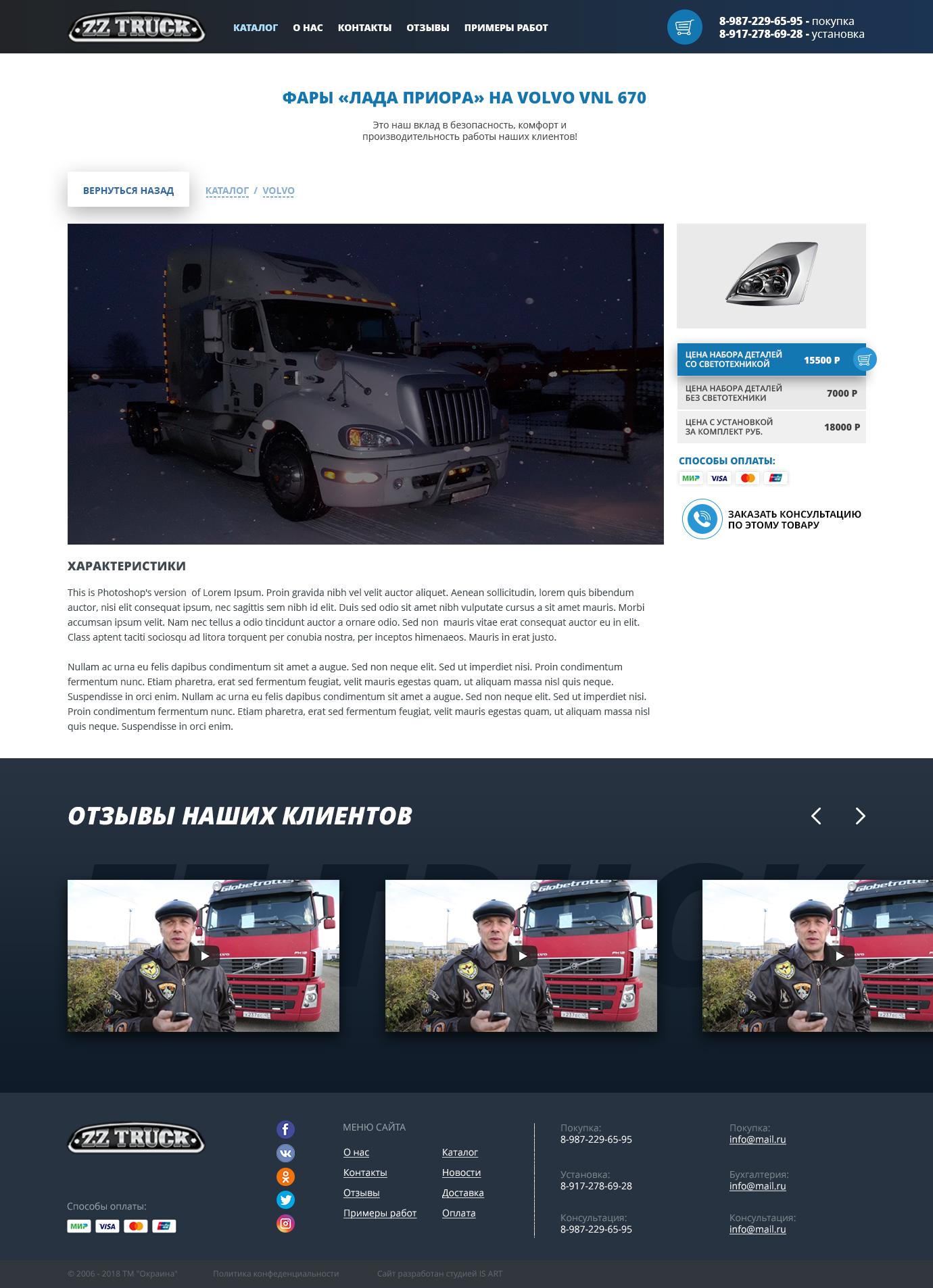 Макет сайта Тюннинг грузовиков 3