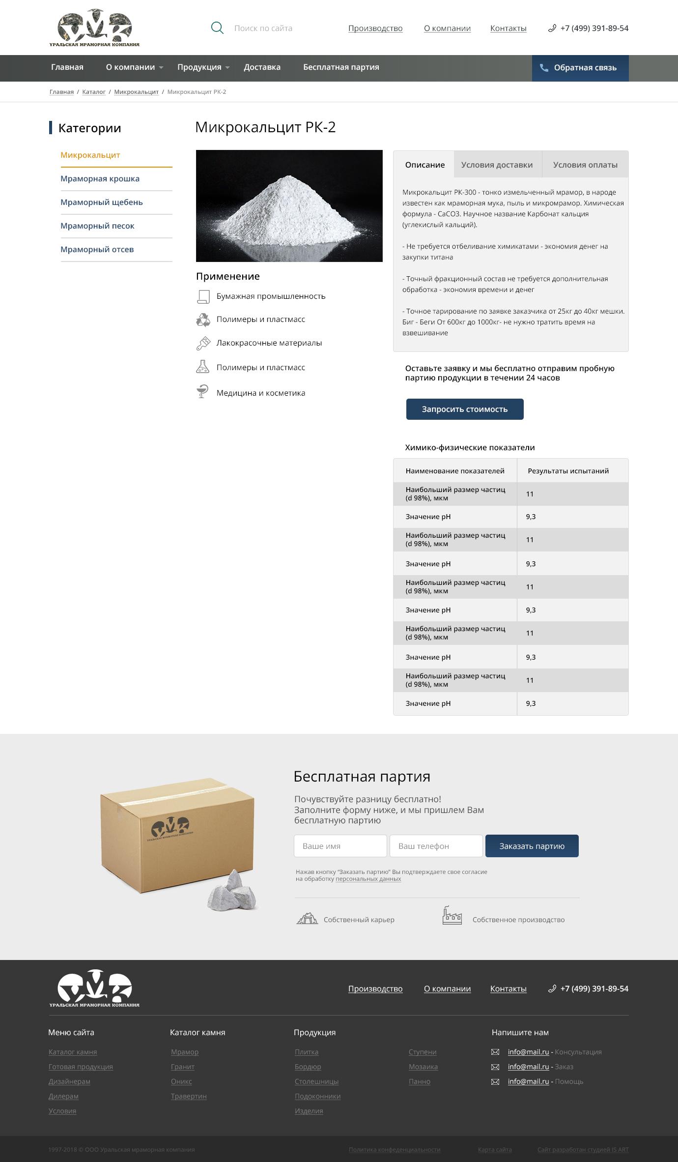 Макет сайта Мраморная компания 2