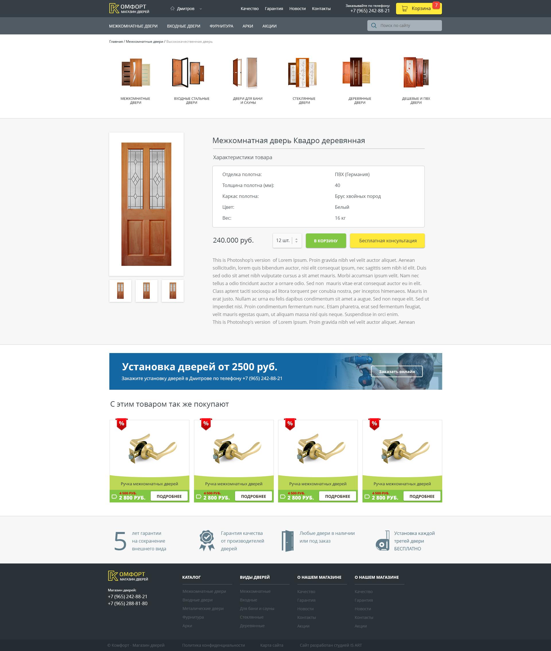 Макет сайта Магазин дверей 2