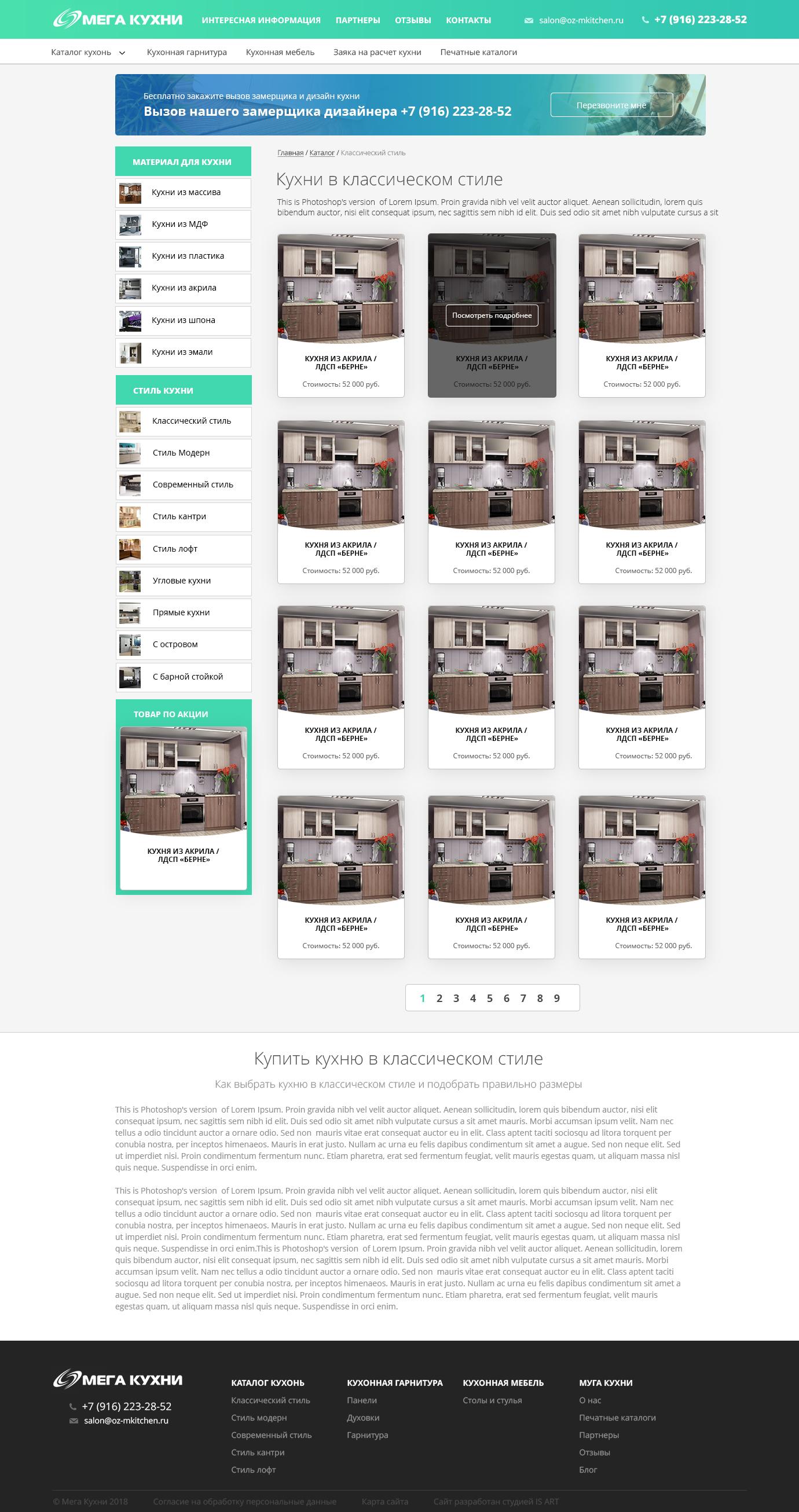 Макет сайта Интернет магазин кухонь 2