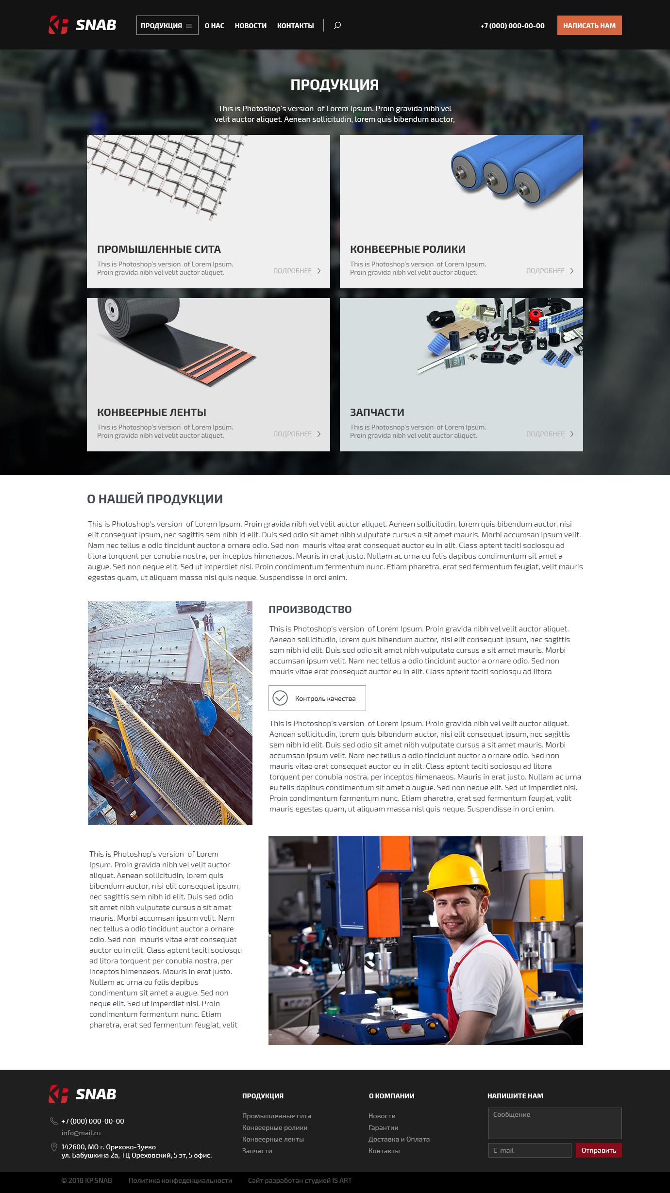 Макет сайта Производство карьерного оборудования 2