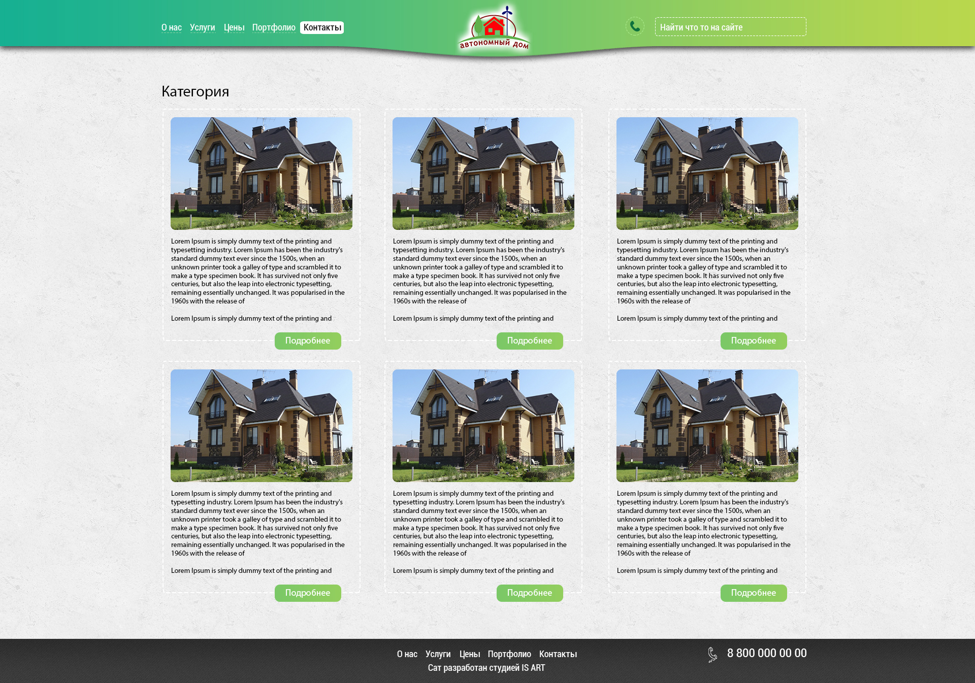 Макет сайта Строительство дачных домов 2