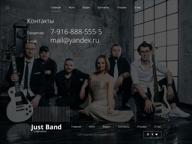 Макет сайта Сайт для музыкальной группы на свадьбу 5