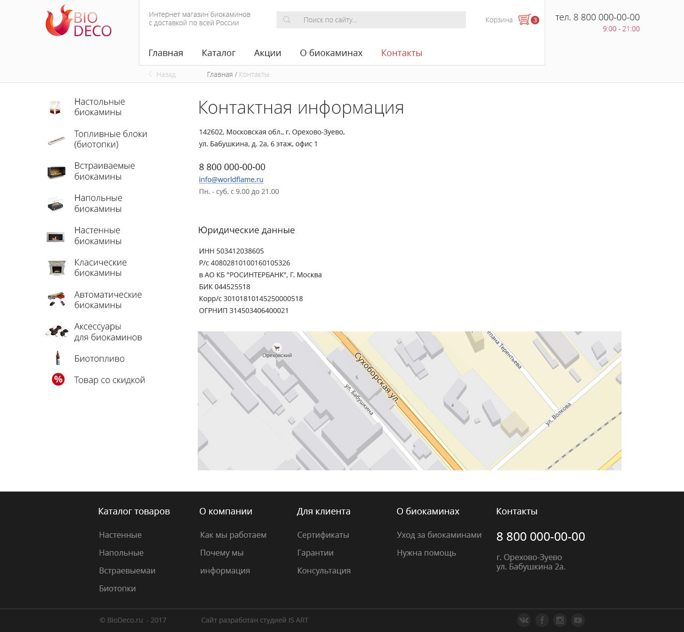 Макет сайта Интернет магазин для продажи биокаминов 3