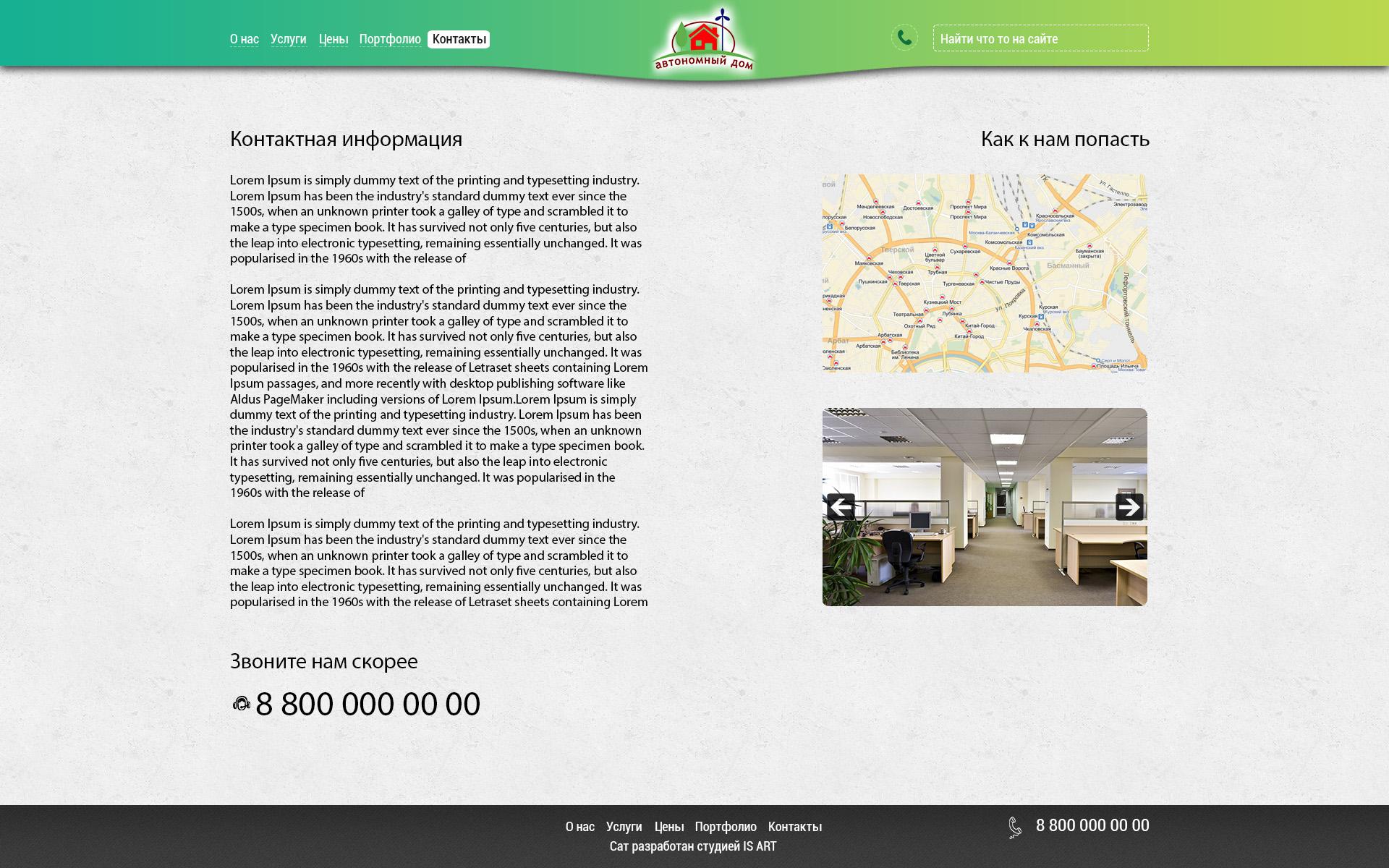 Макет сайта Строительство дачных домов 3