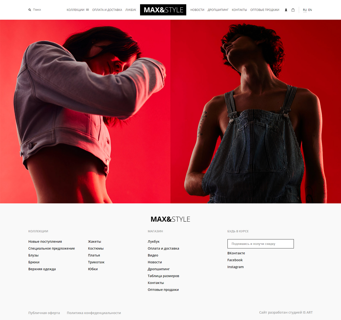 Макет сайта Max Style 1