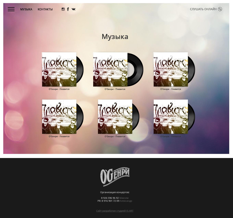 Макет сайта Сайт для музыкальной группы 3