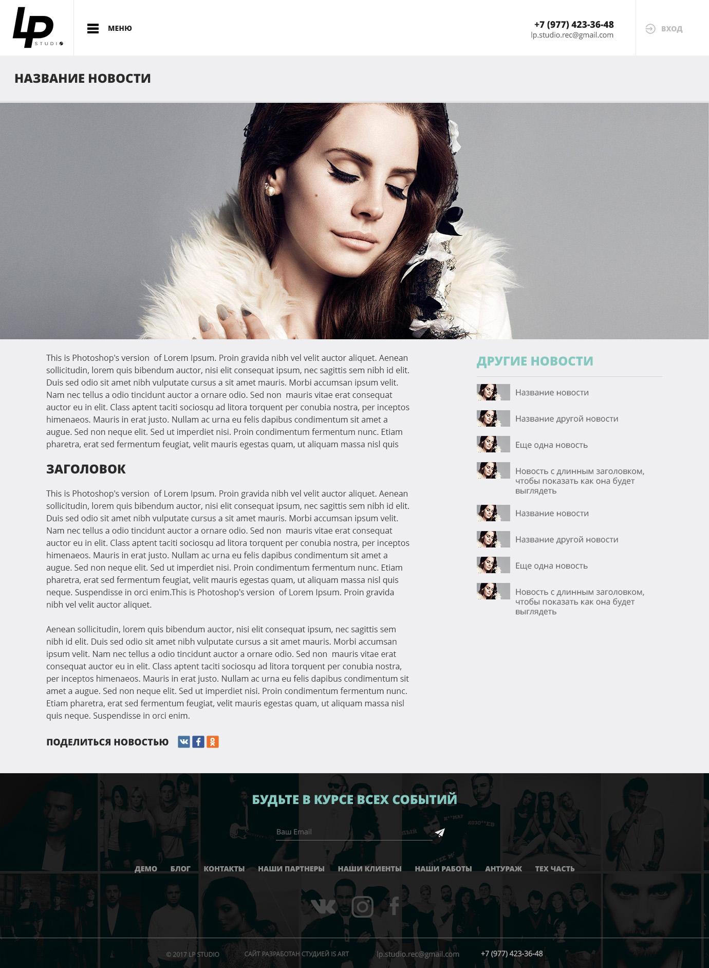 Макет сайта Сайт продюсерский студии 6