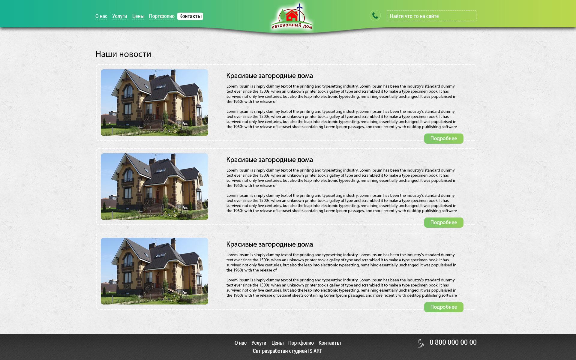 Макет сайта Строительство дачных домов 4