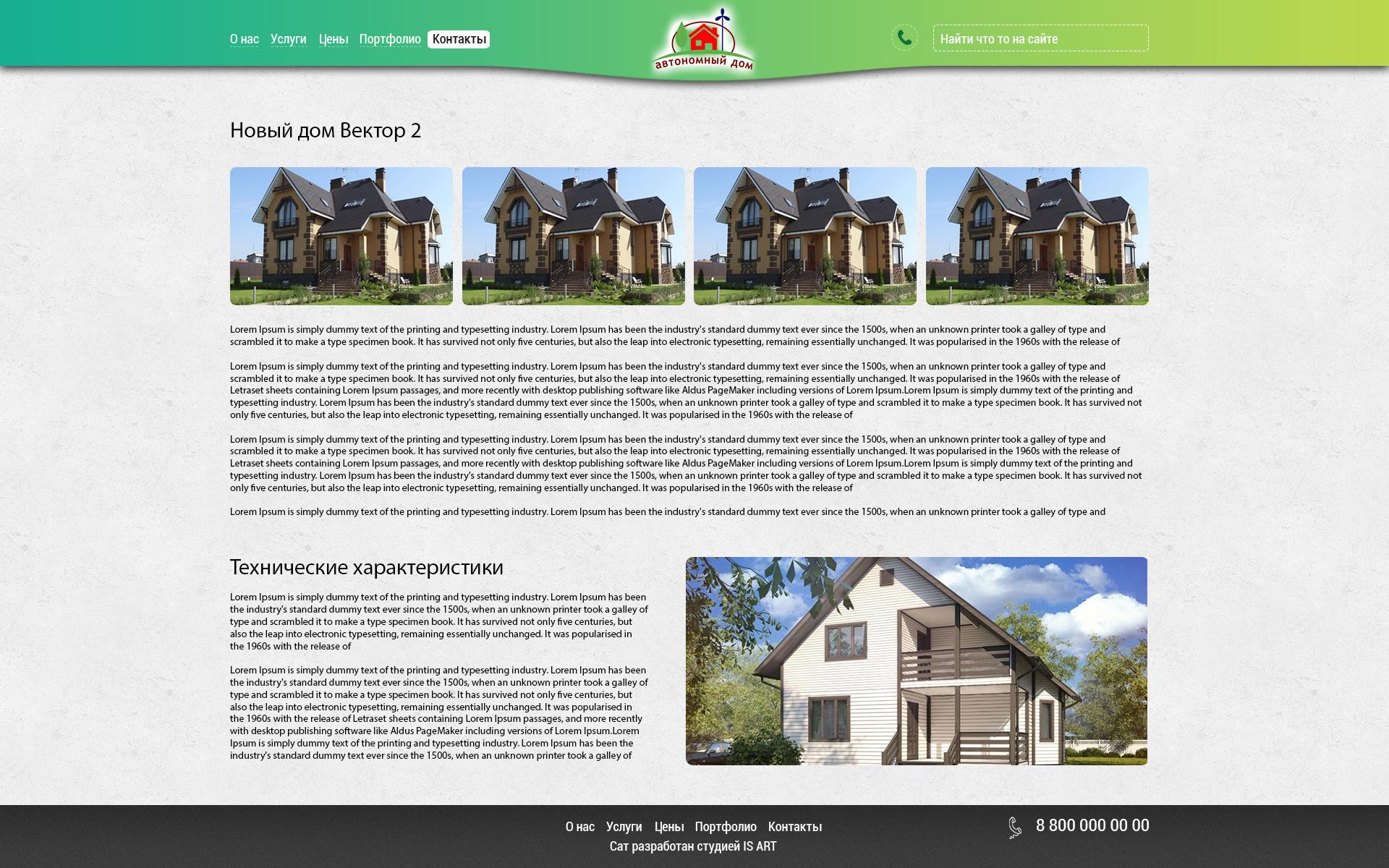 Макет сайта Строительство дачных домов 5
