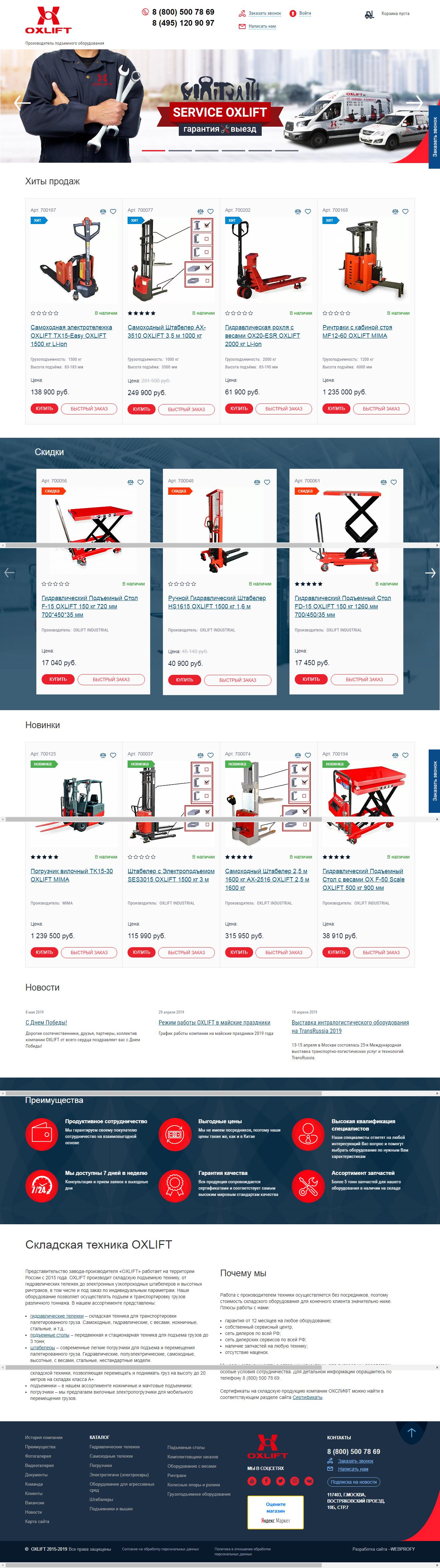 Макет сайта Интернет каталог продаже складских тележек 1