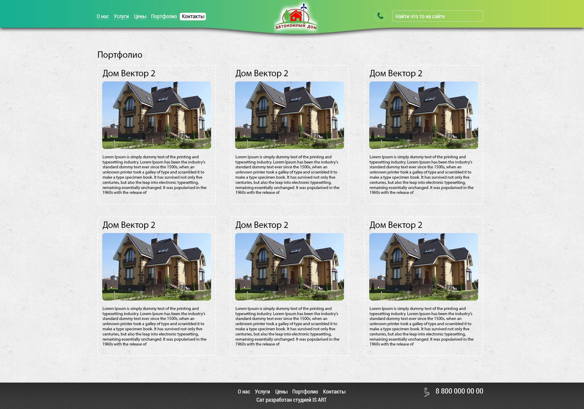Макет сайта Строительство дачных домов 6