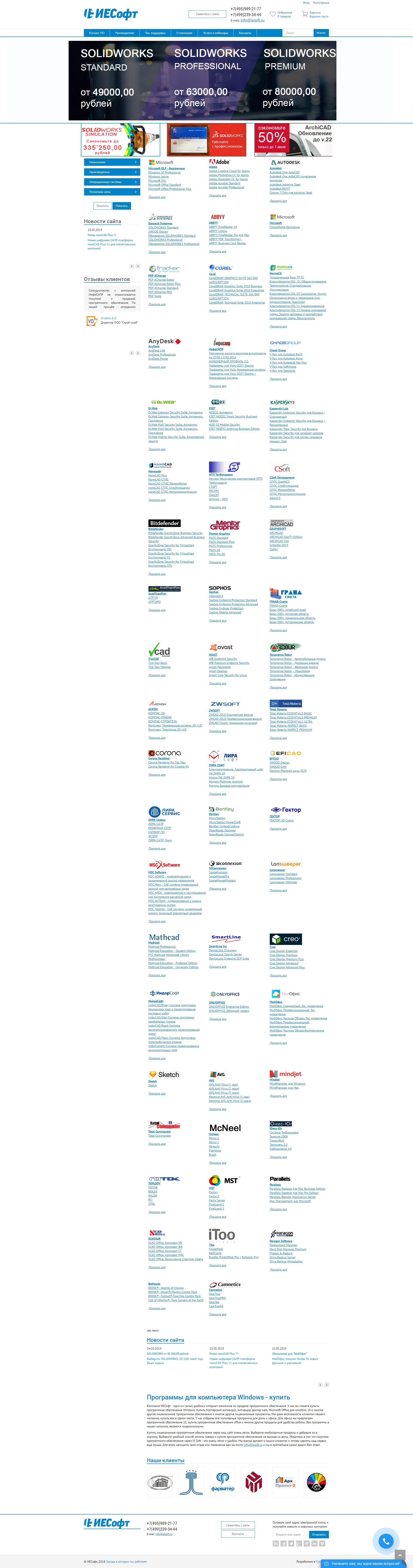 Макет сайта Программы для ПК 1