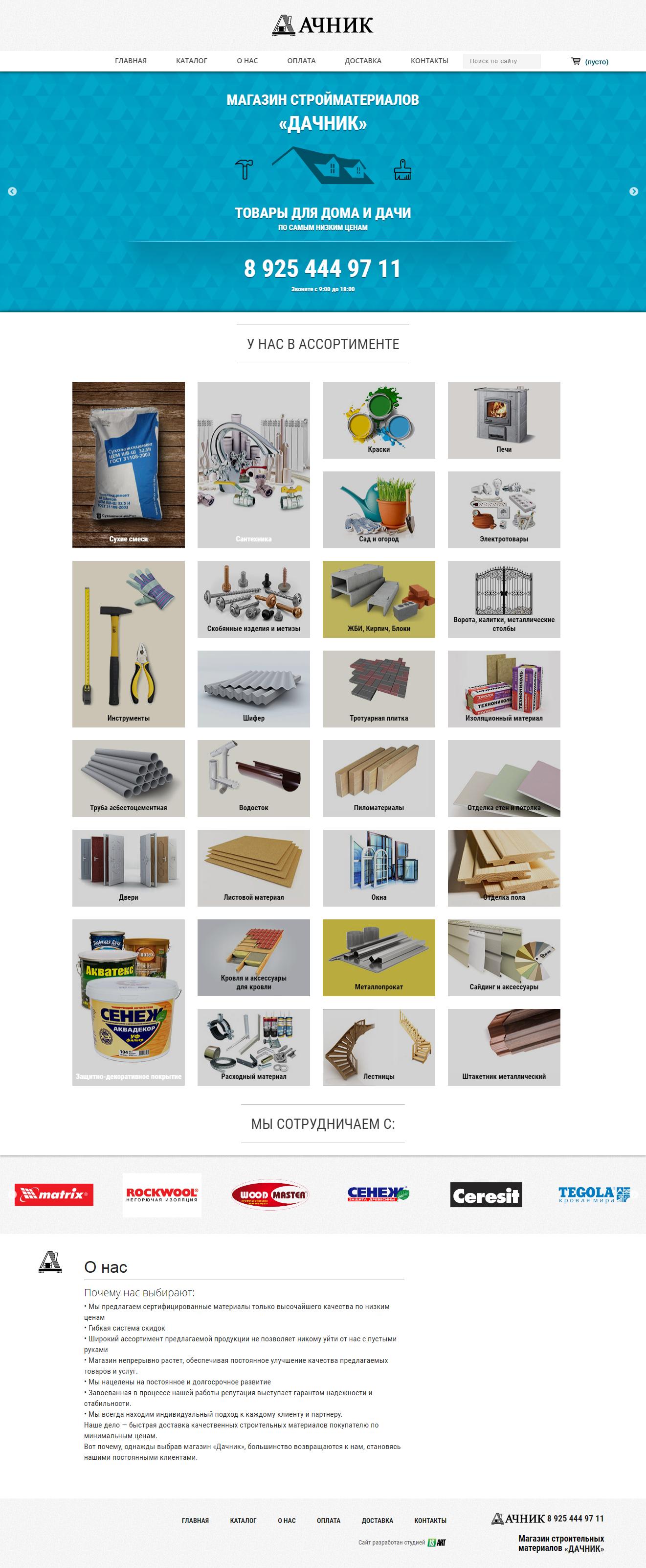 Макет сайта Магазин строительных материалов 1