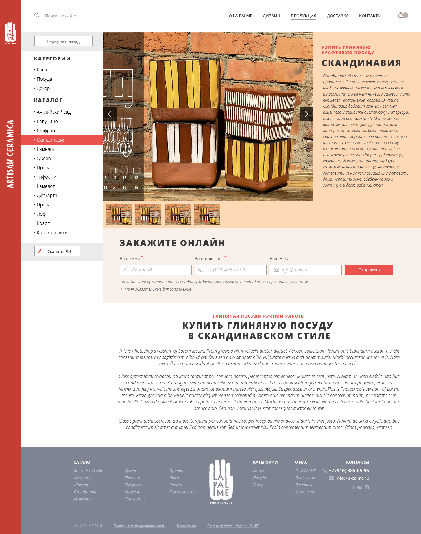 Макет сайта La Plama 3