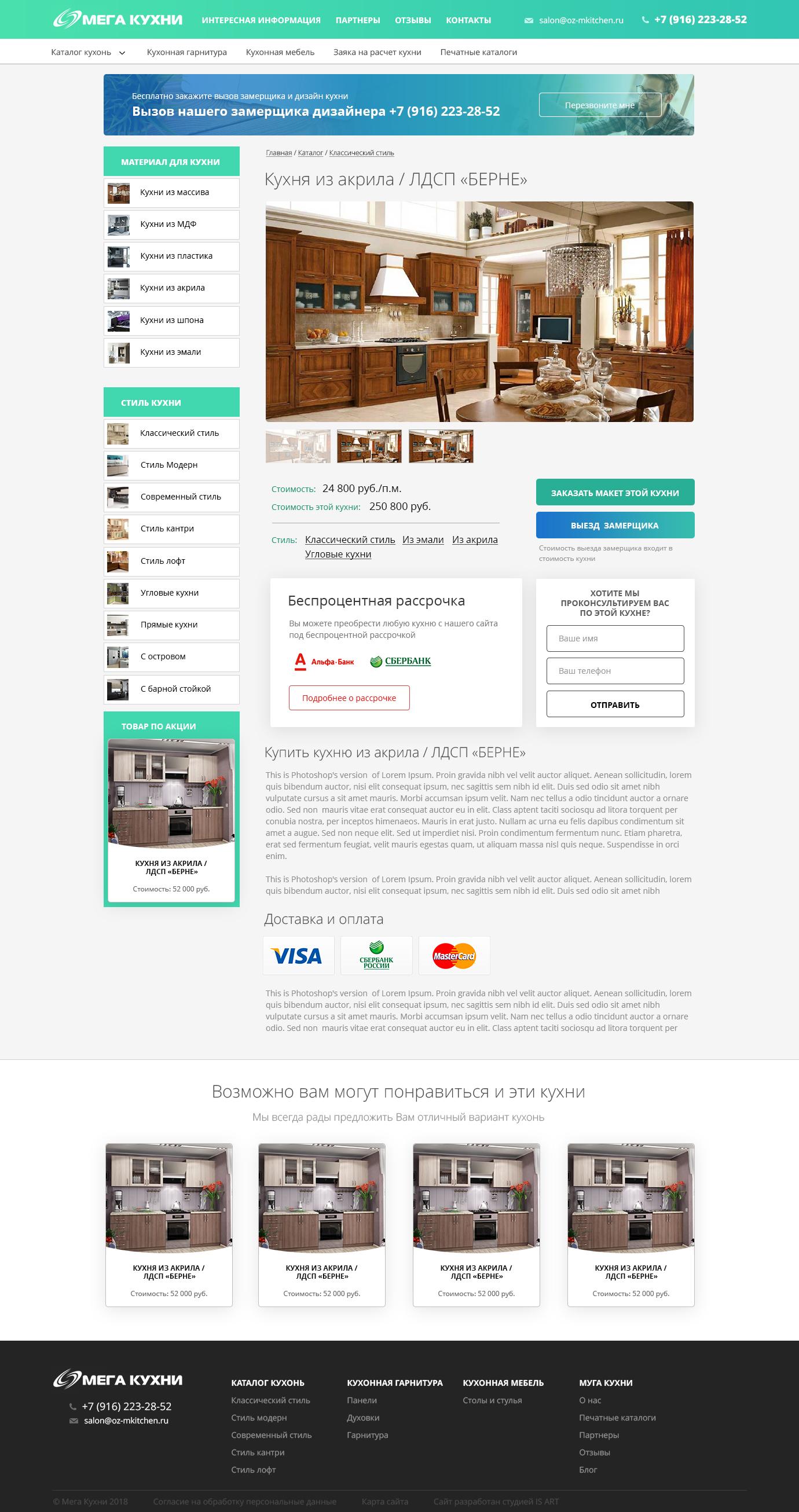 Макет сайта Интернет магазин кухонь 3