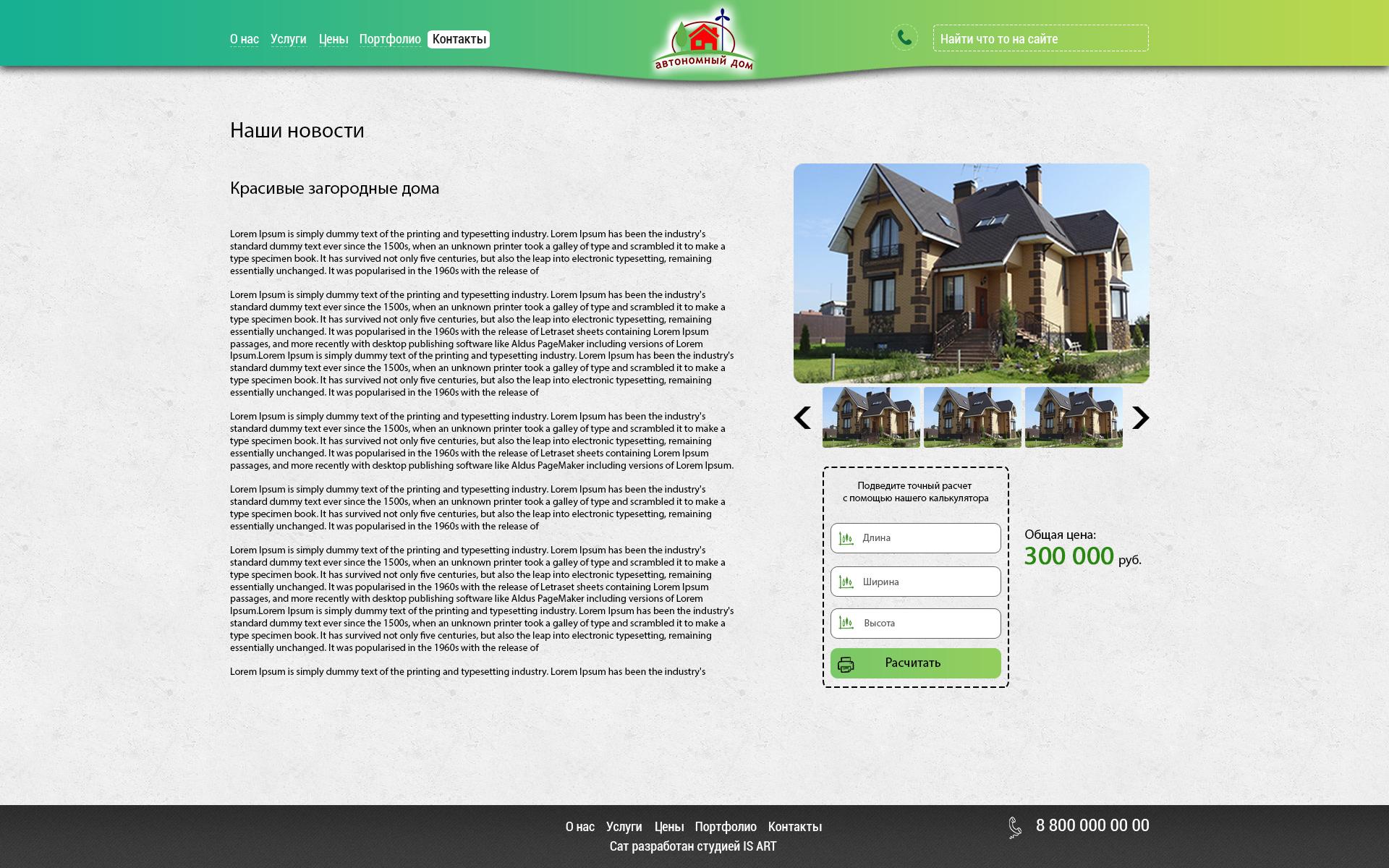 Макет сайта Строительство дачных домов 7