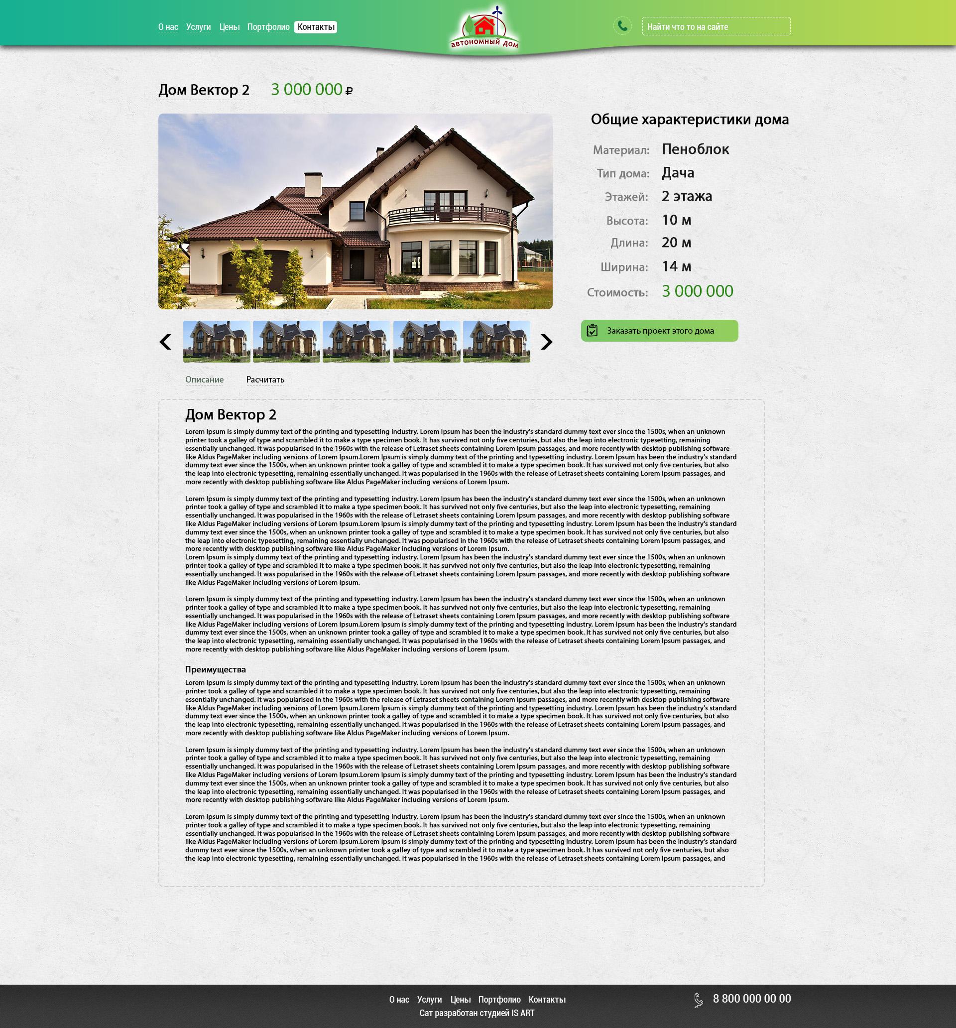 Макет сайта Строительство дачных домов 8