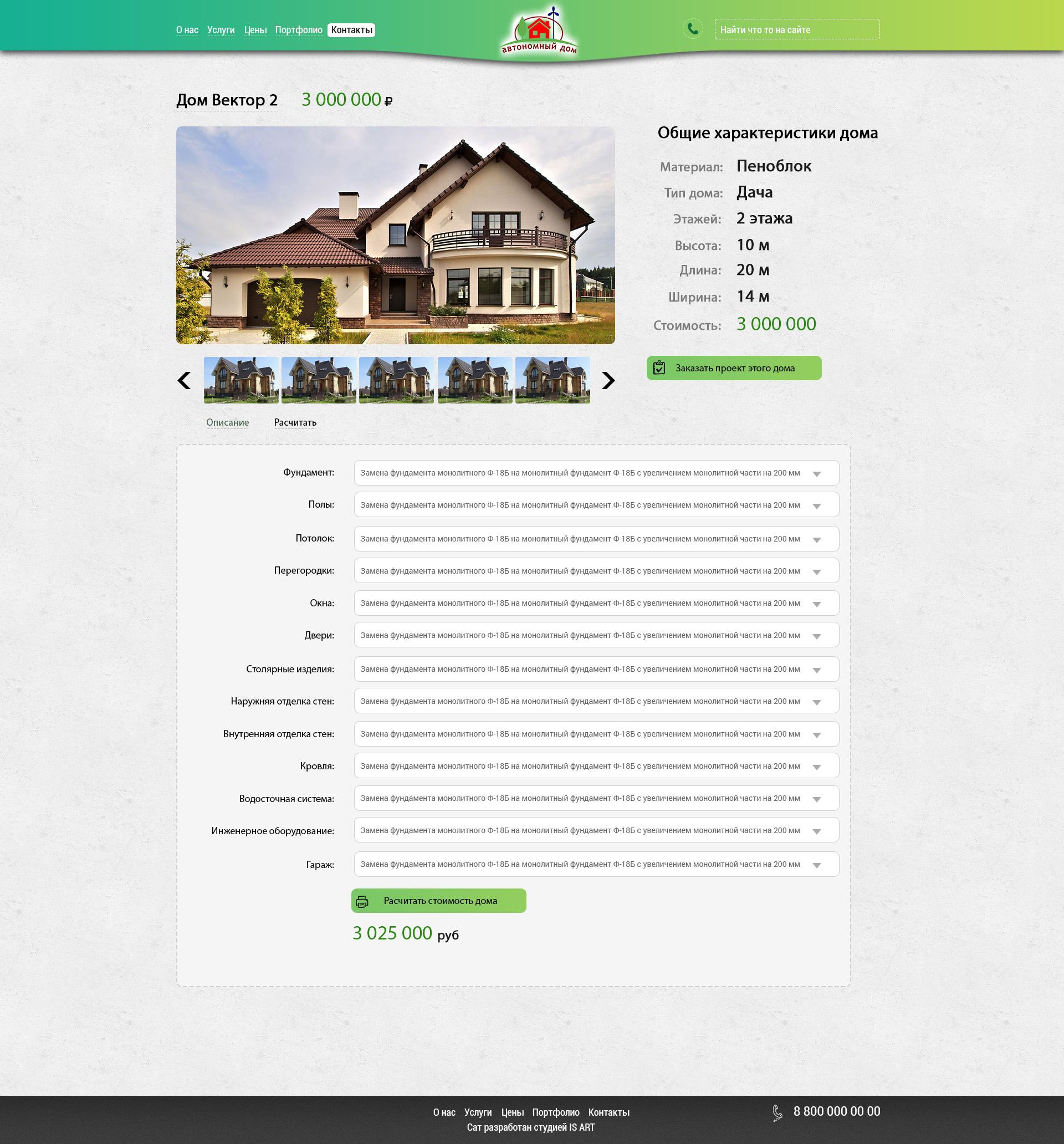 Макет сайта Строительство дачных домов 9