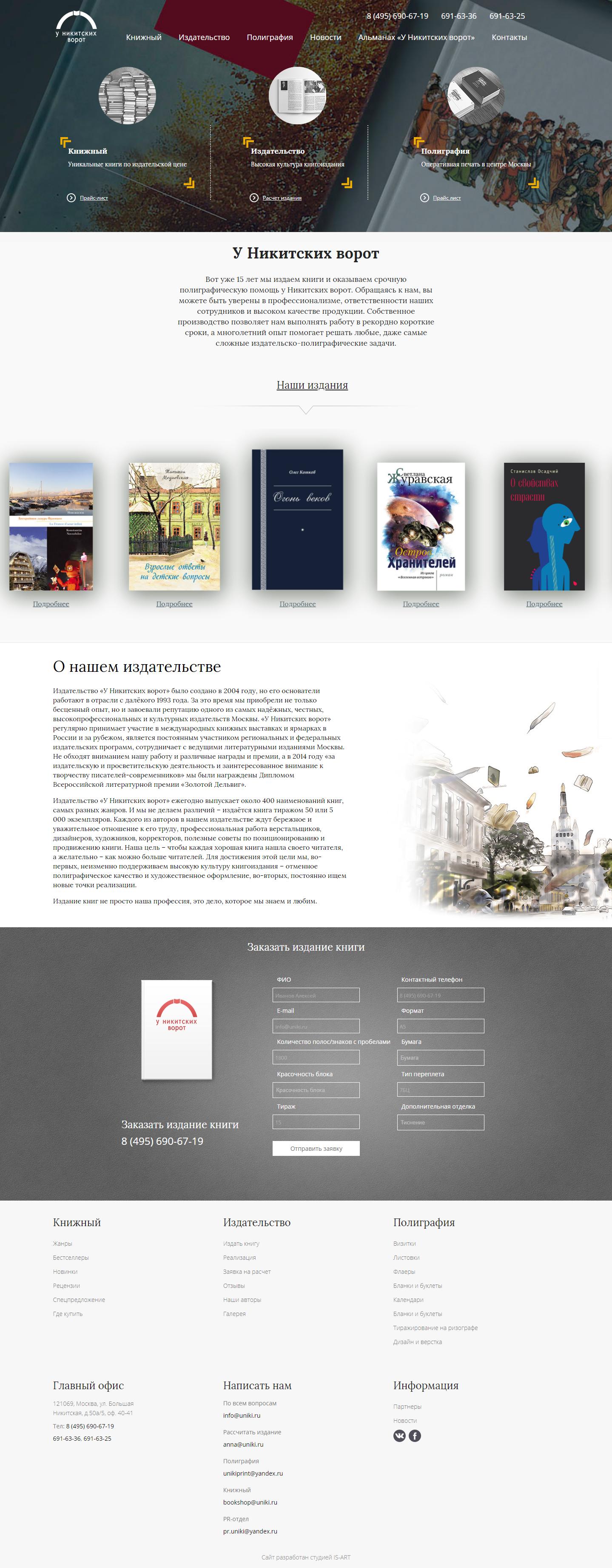 Макет сайта Книжное издательство 1