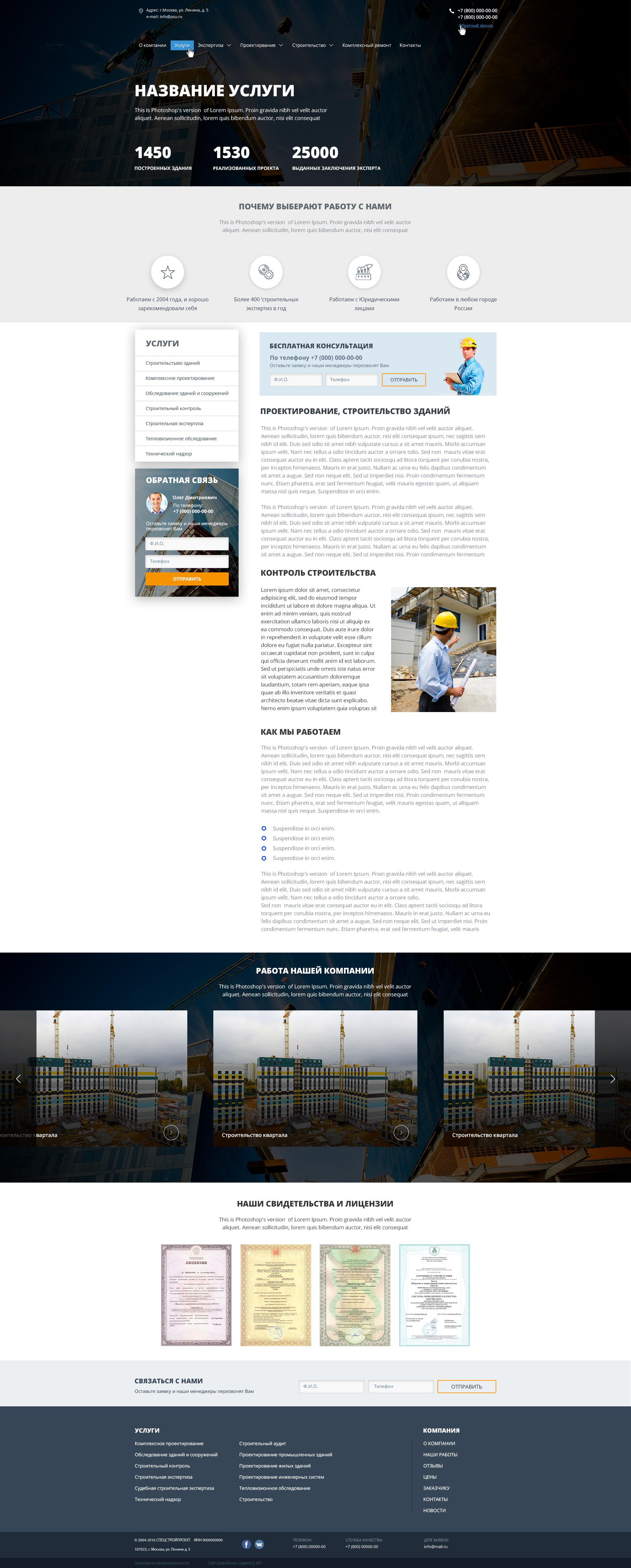 Макет сайта Строительная экспертиза 3