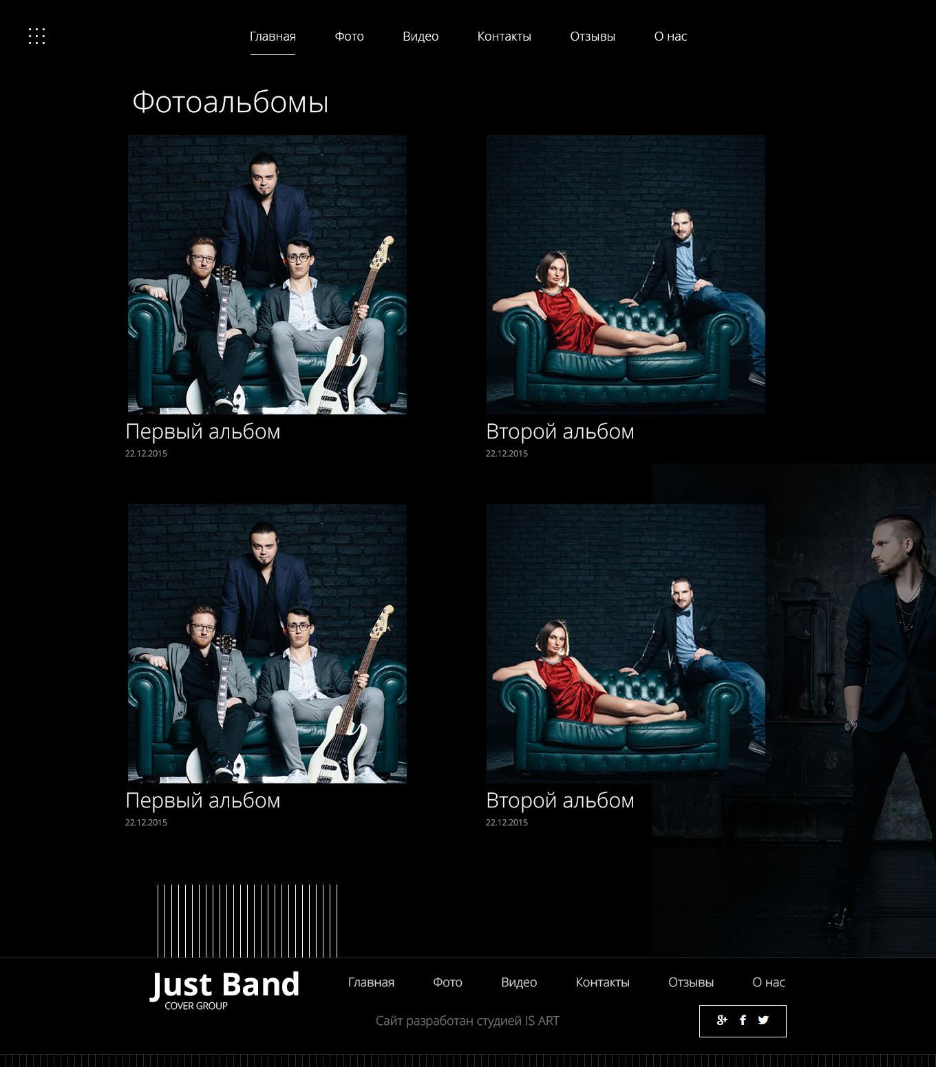 Макет сайта Сайт для музыкальной группы на свадьбу 3